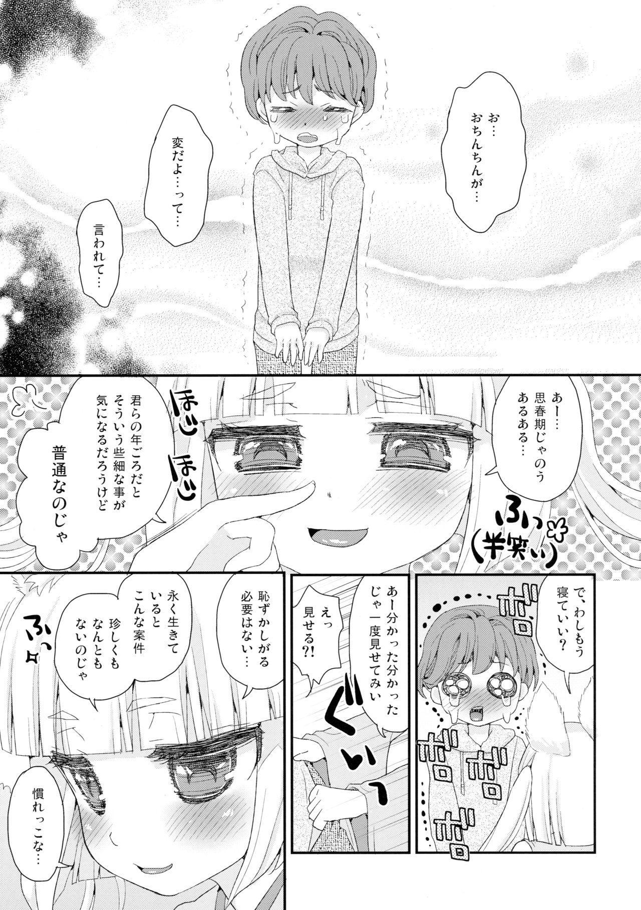 Noja Loli Babaa Kitsune-sama no Mori 24