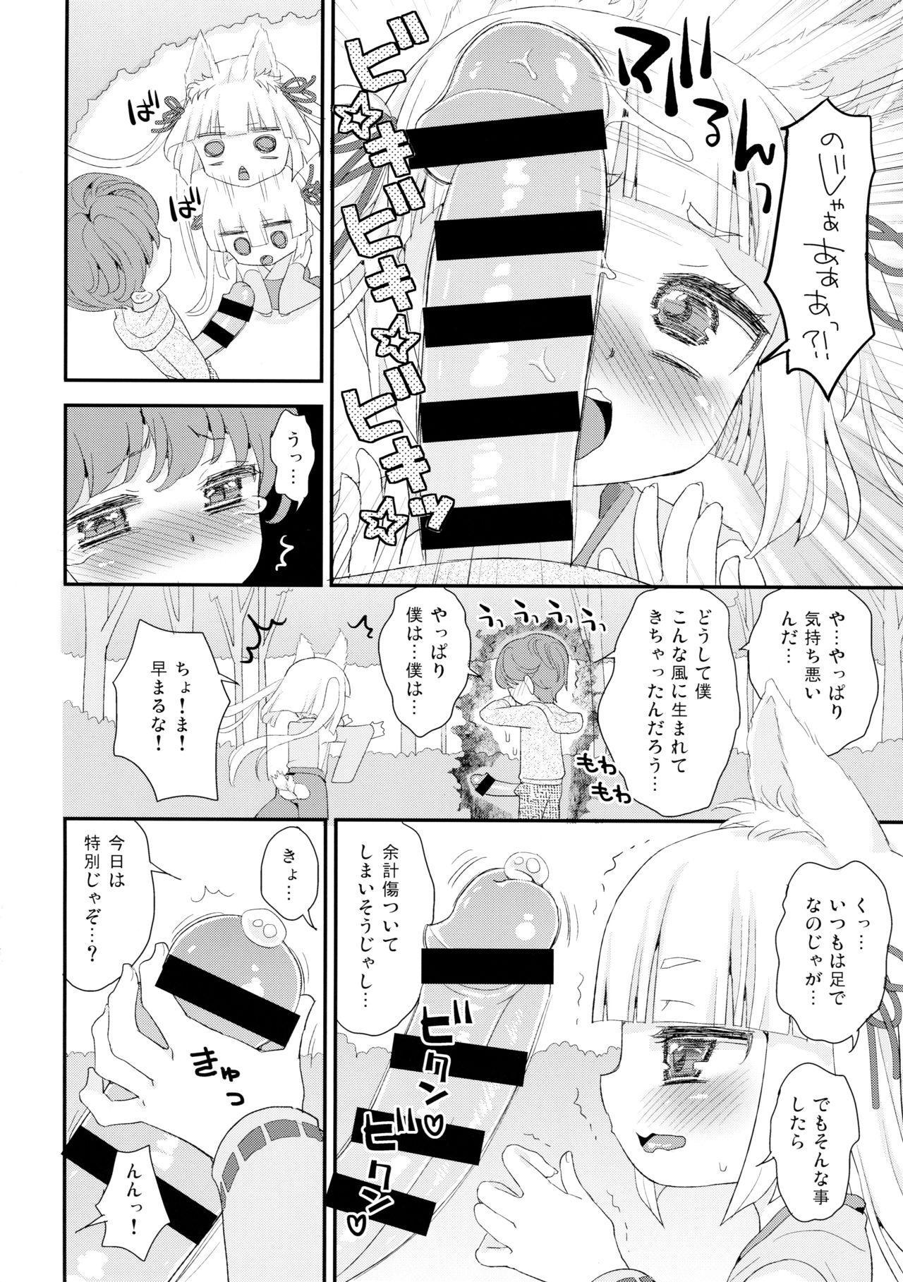 Noja Loli Babaa Kitsune-sama no Mori 25