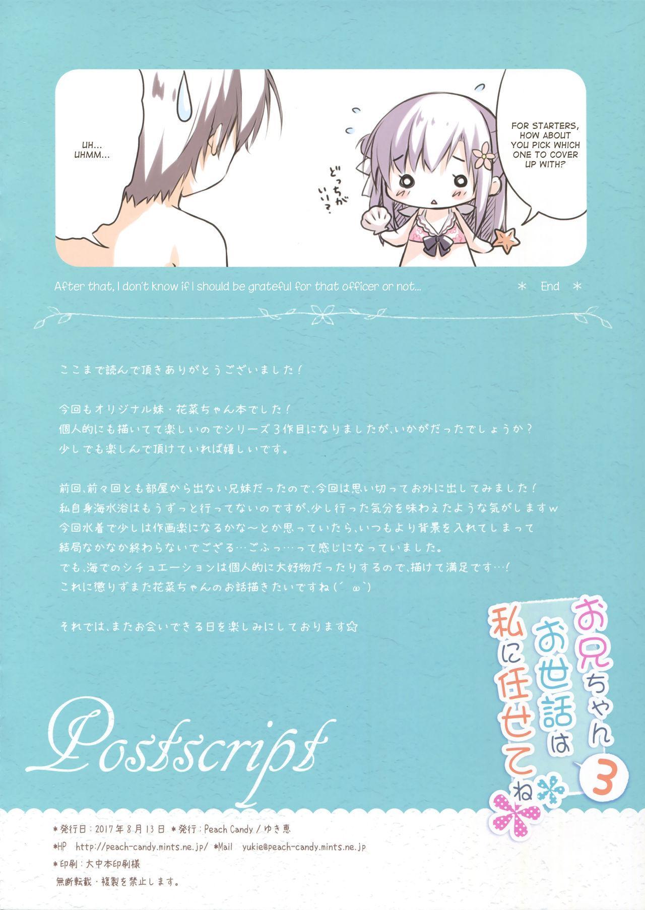 Onii-chan Osewa wa Watashi ni Makasete ne 3 15