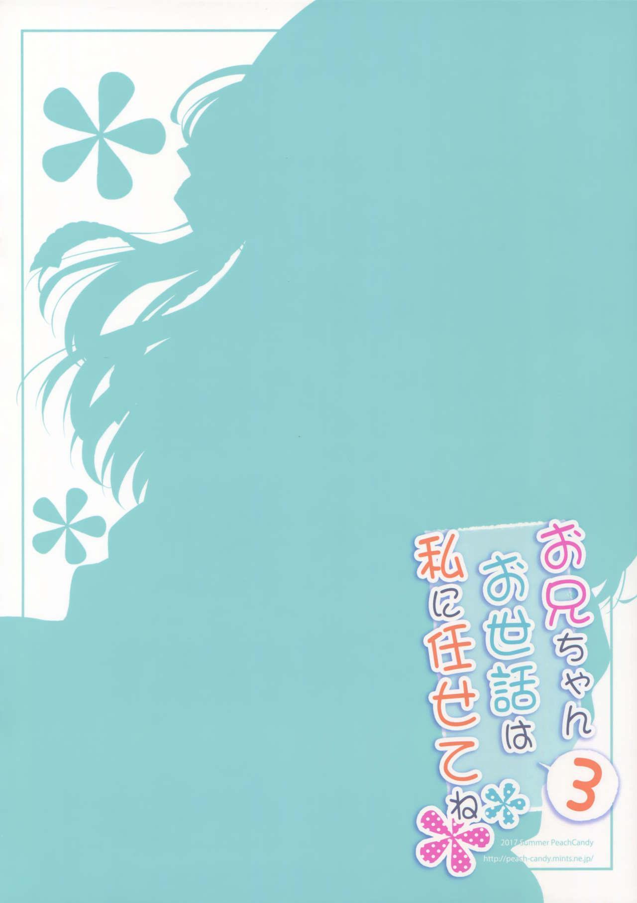 Onii-chan Osewa wa Watashi ni Makasete ne 3 16