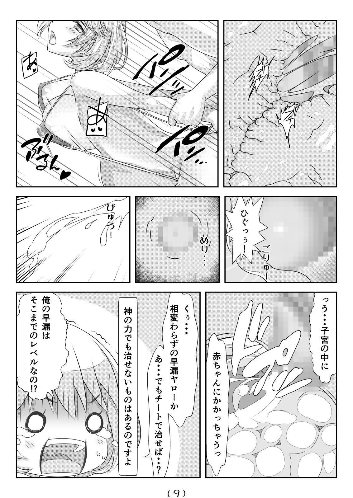 Nyotaika Cheat ga Isekai demo Souzou Ijou ni Bannou Sugita Sono 5 9