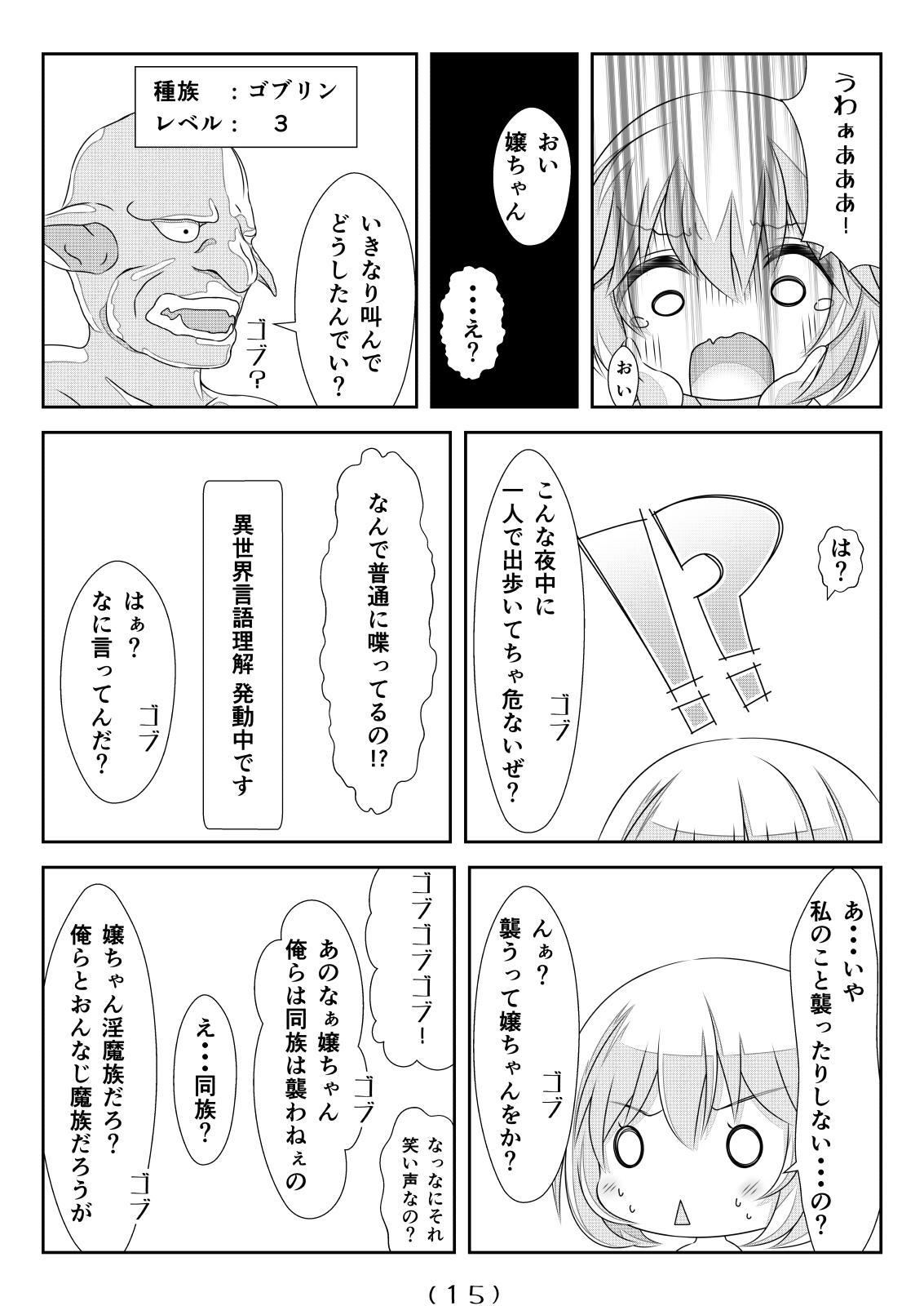 Nyotaika Cheat ga Isekai demo Souzou Ijou ni Bannou Sugita Sono 5 15