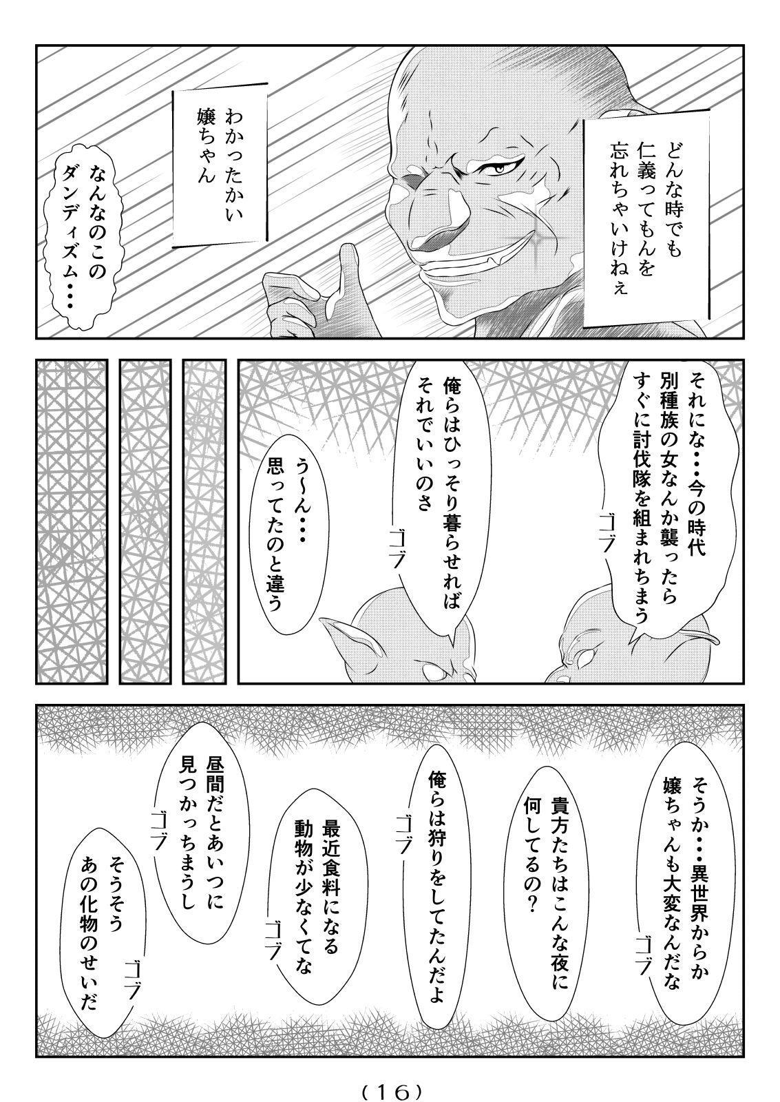 Nyotaika Cheat ga Isekai demo Souzou Ijou ni Bannou Sugita Sono 5 16