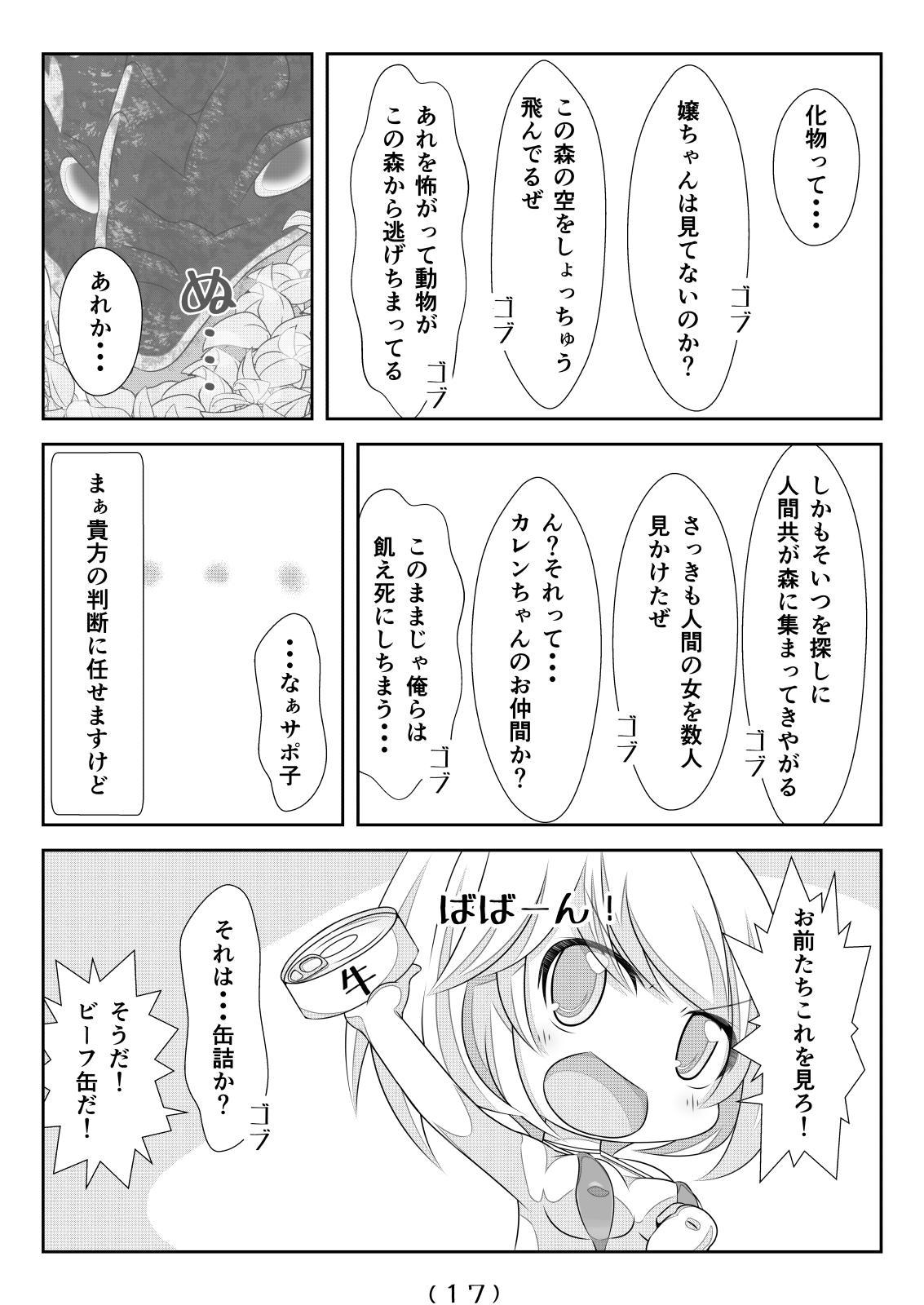 Nyotaika Cheat ga Isekai demo Souzou Ijou ni Bannou Sugita Sono 5 17
