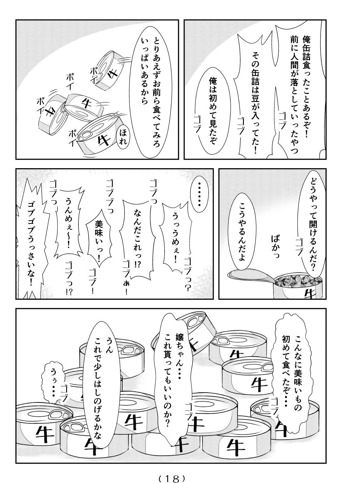 Nyotaika Cheat ga Isekai demo Souzou Ijou ni Bannou Sugita Sono 5 18