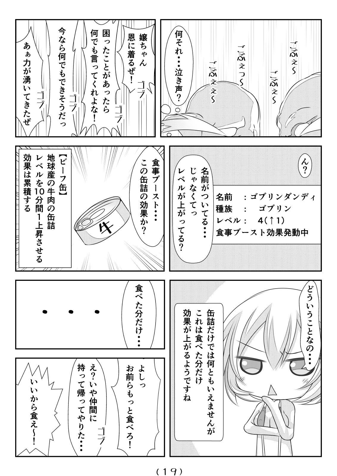 Nyotaika Cheat ga Isekai demo Souzou Ijou ni Bannou Sugita Sono 5 19