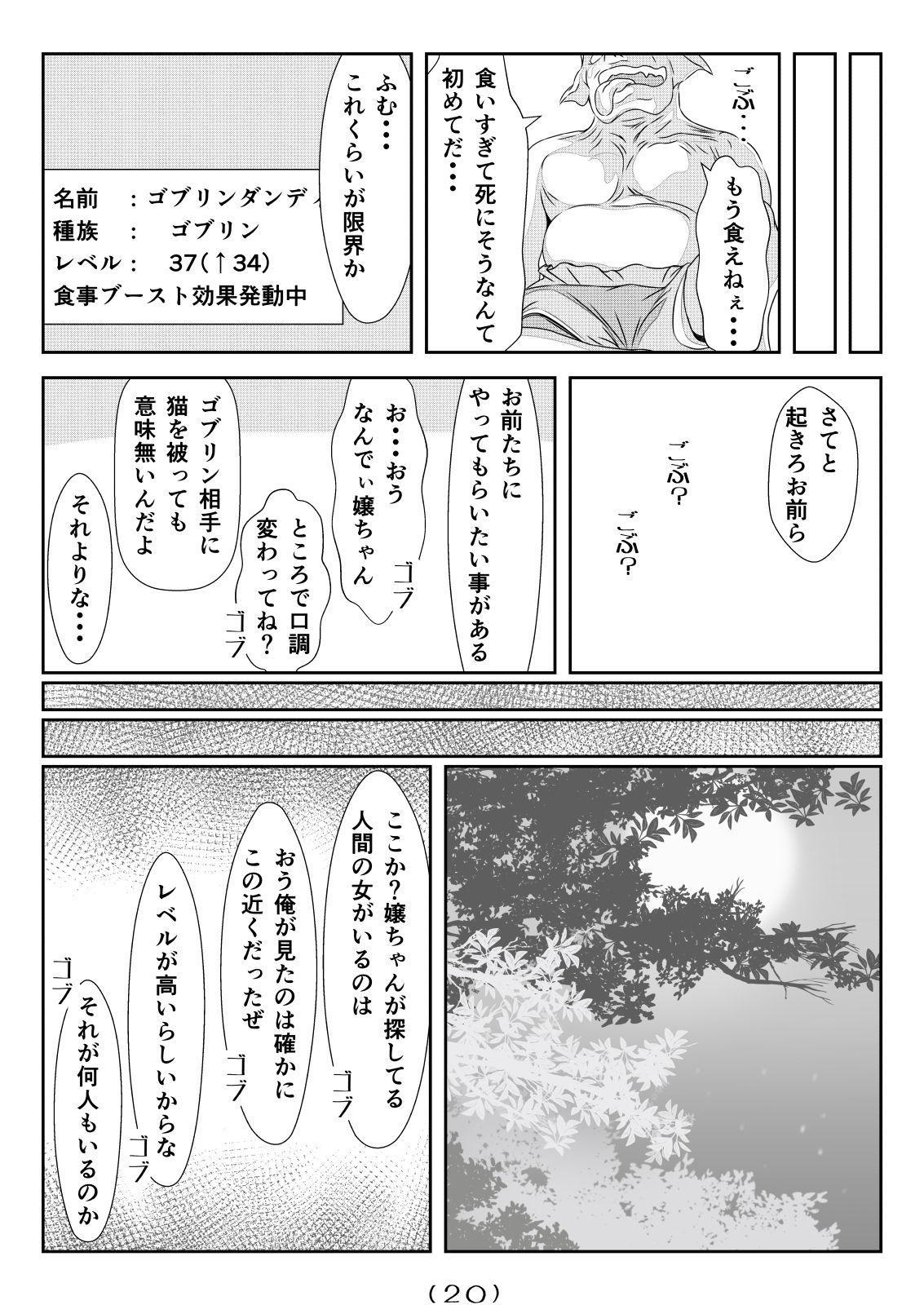 Nyotaika Cheat ga Isekai demo Souzou Ijou ni Bannou Sugita Sono 5 20