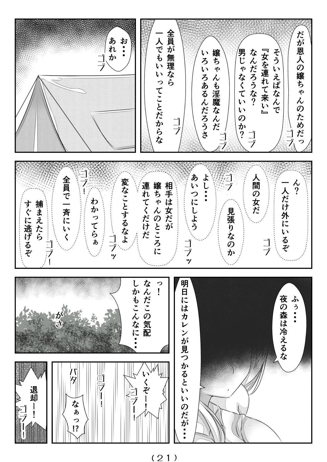 Nyotaika Cheat ga Isekai demo Souzou Ijou ni Bannou Sugita Sono 5 21