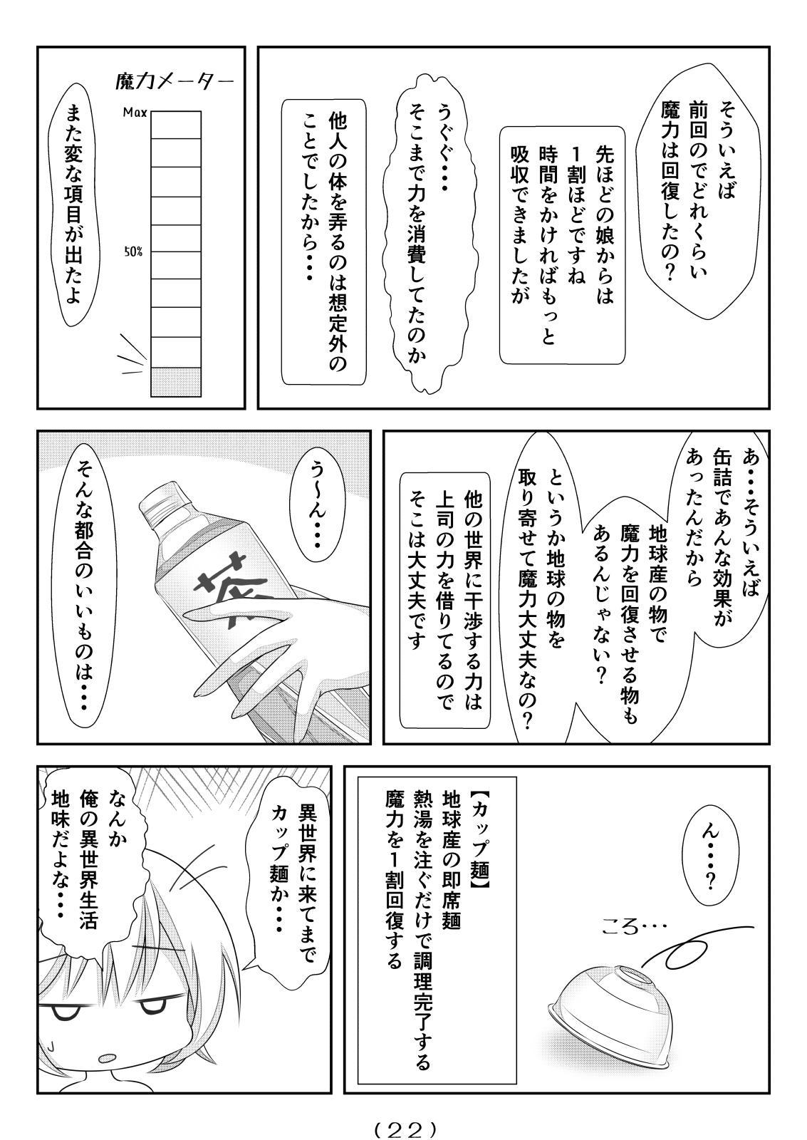 Nyotaika Cheat ga Isekai demo Souzou Ijou ni Bannou Sugita Sono 5 22
