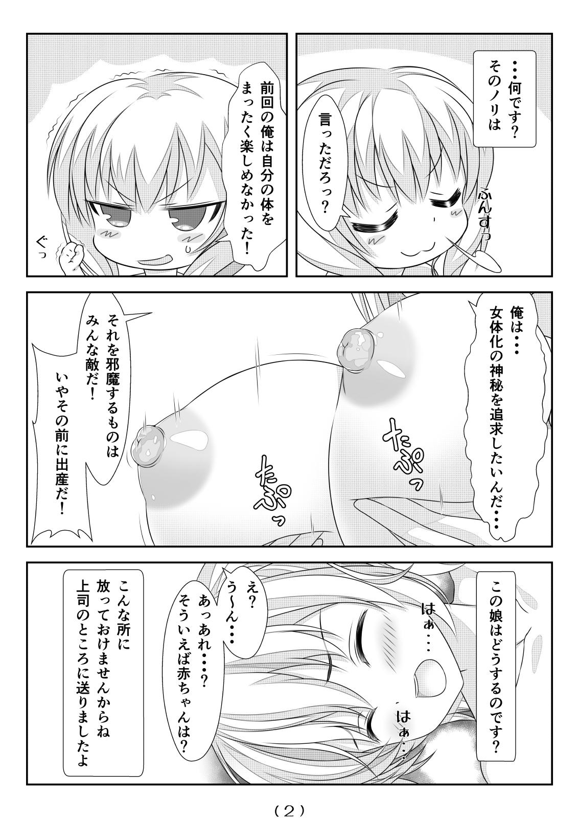 Nyotaika Cheat ga Isekai demo Souzou Ijou ni Bannou Sugita Sono 5 2