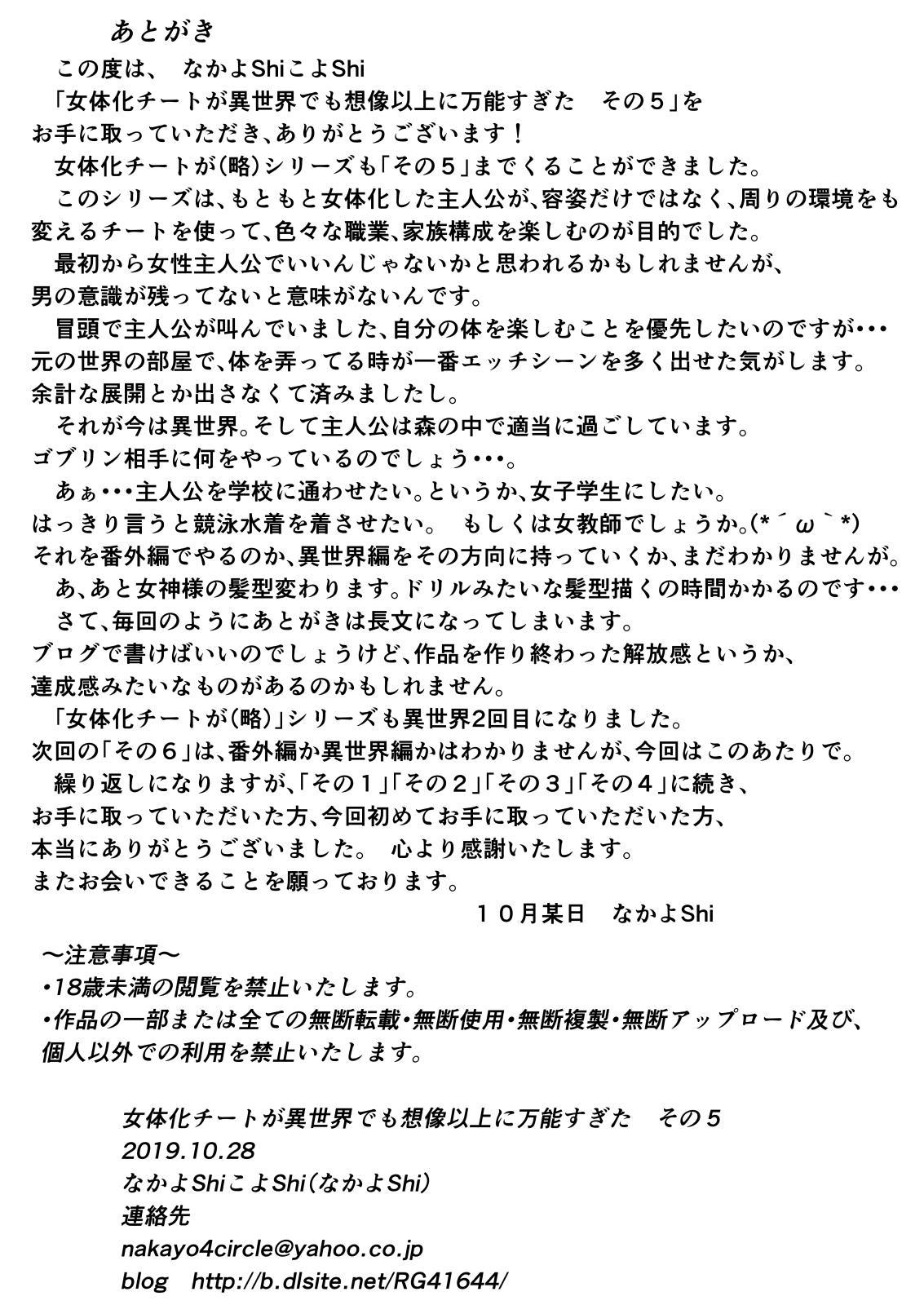 Nyotaika Cheat ga Isekai demo Souzou Ijou ni Bannou Sugita Sono 5 30