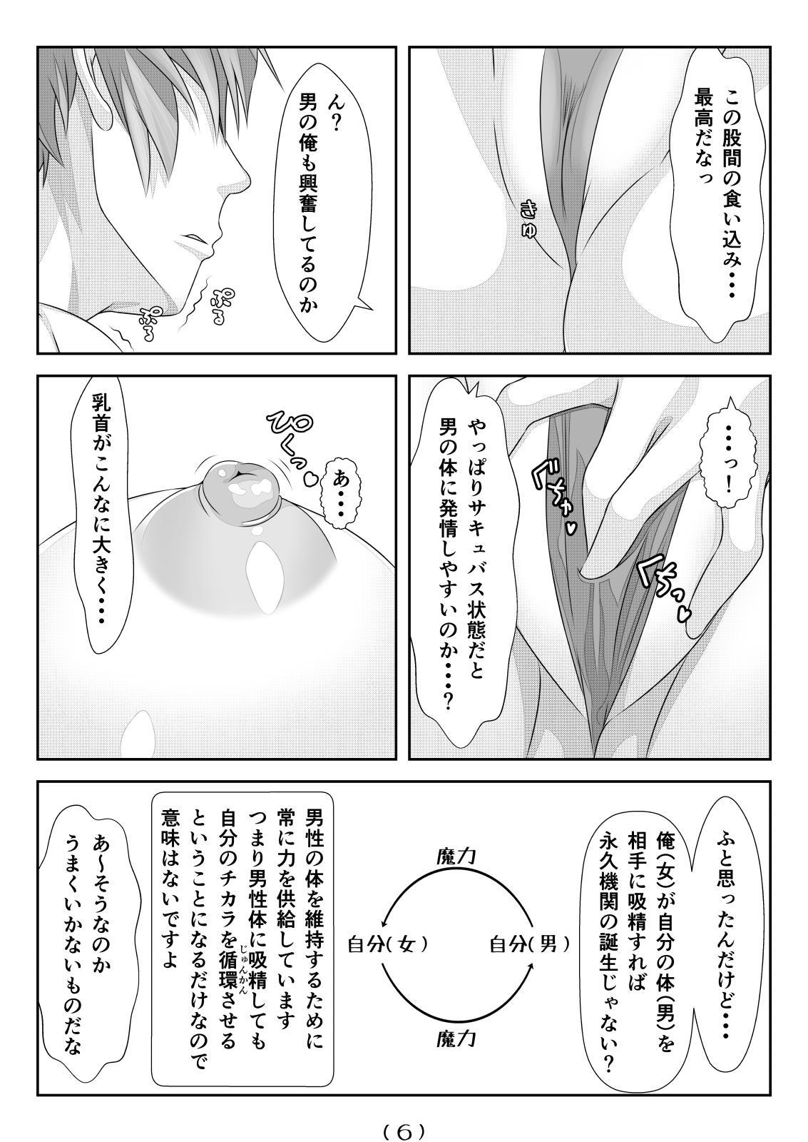 Nyotaika Cheat ga Isekai demo Souzou Ijou ni Bannou Sugita Sono 5 6