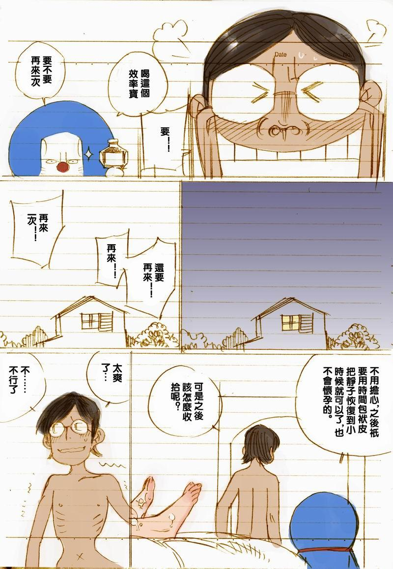 #01 A夢 21