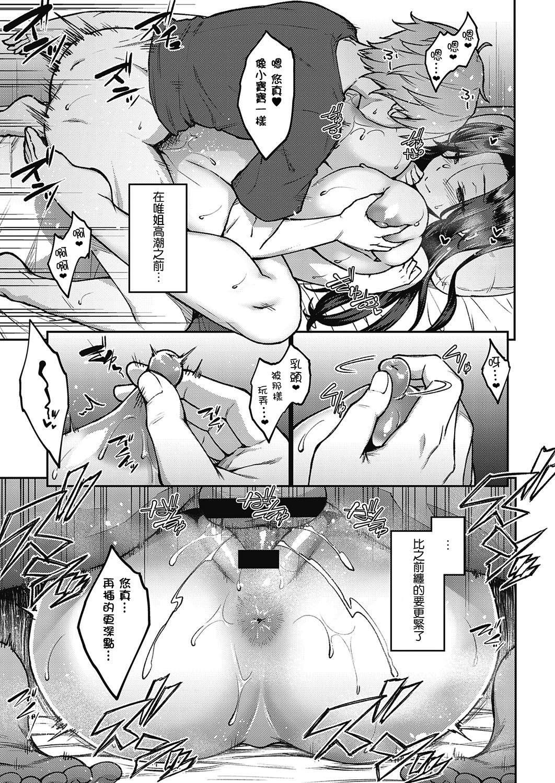 Yoi no Hana 20