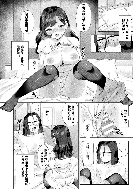 Netore! Hacking Keikaku 7