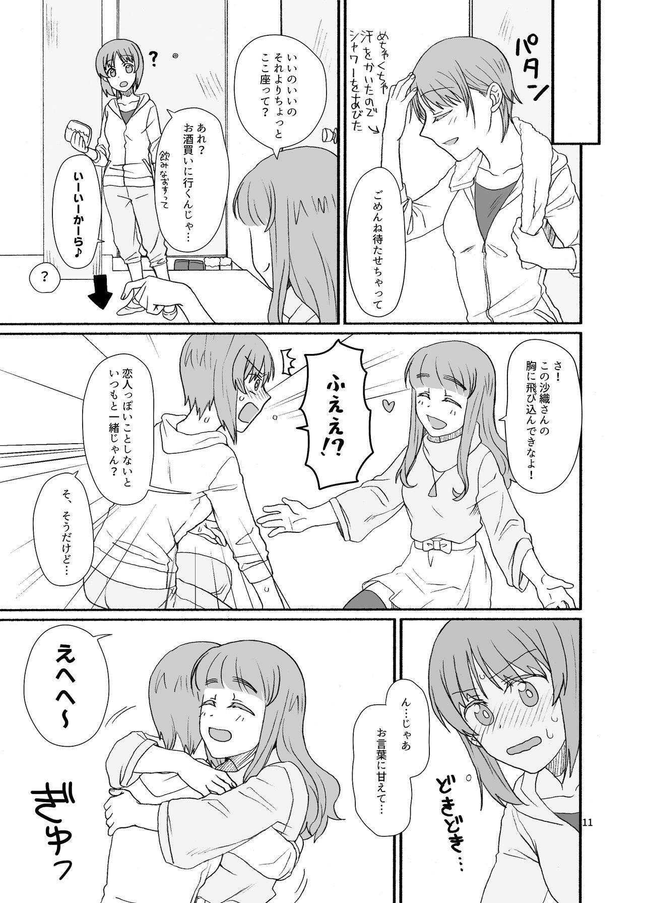 Saori-san, Tsukiatte Kudasai! 9