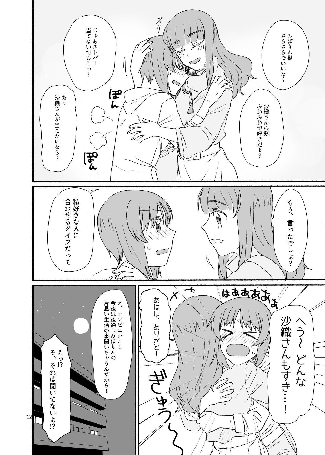 Saori-san, Tsukiatte Kudasai! 10