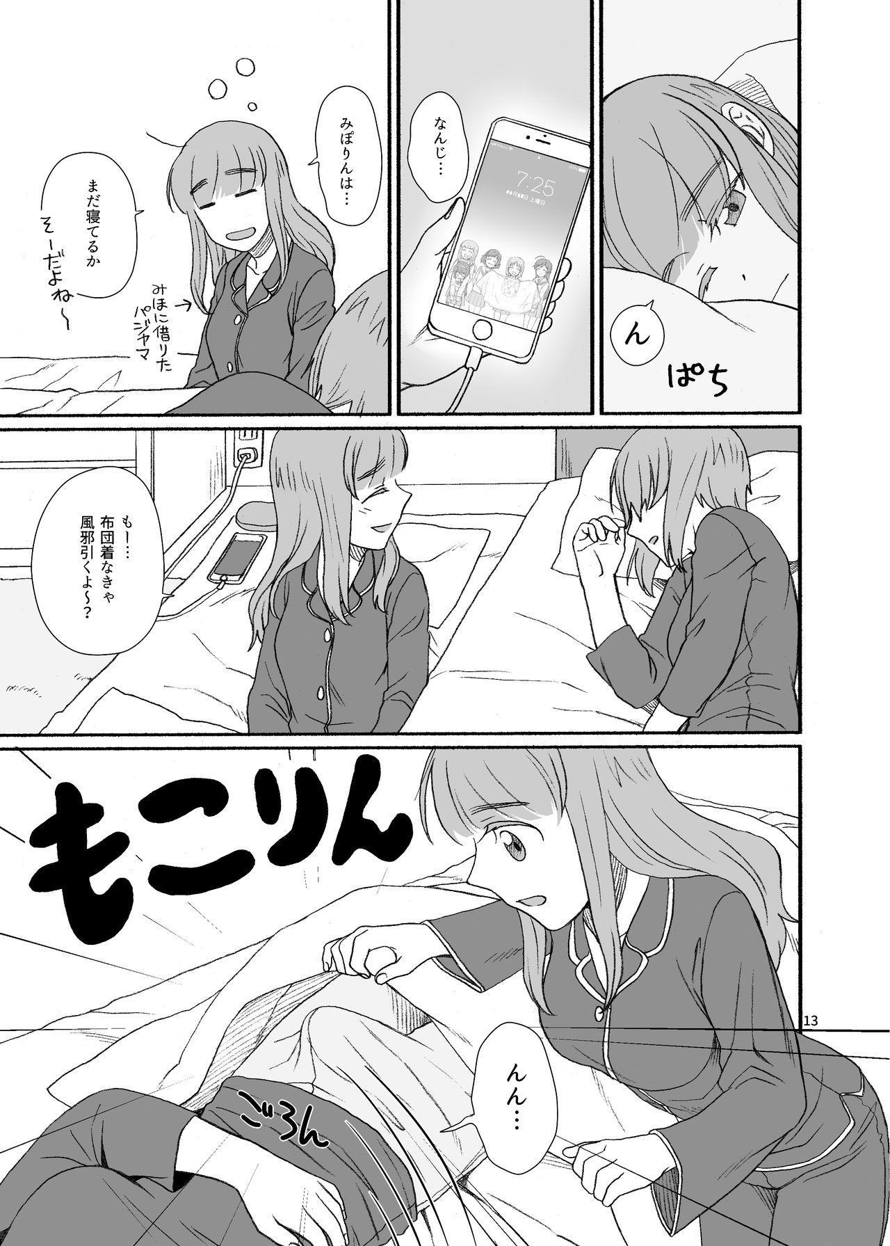 Saori-san, Tsukiatte Kudasai! 11