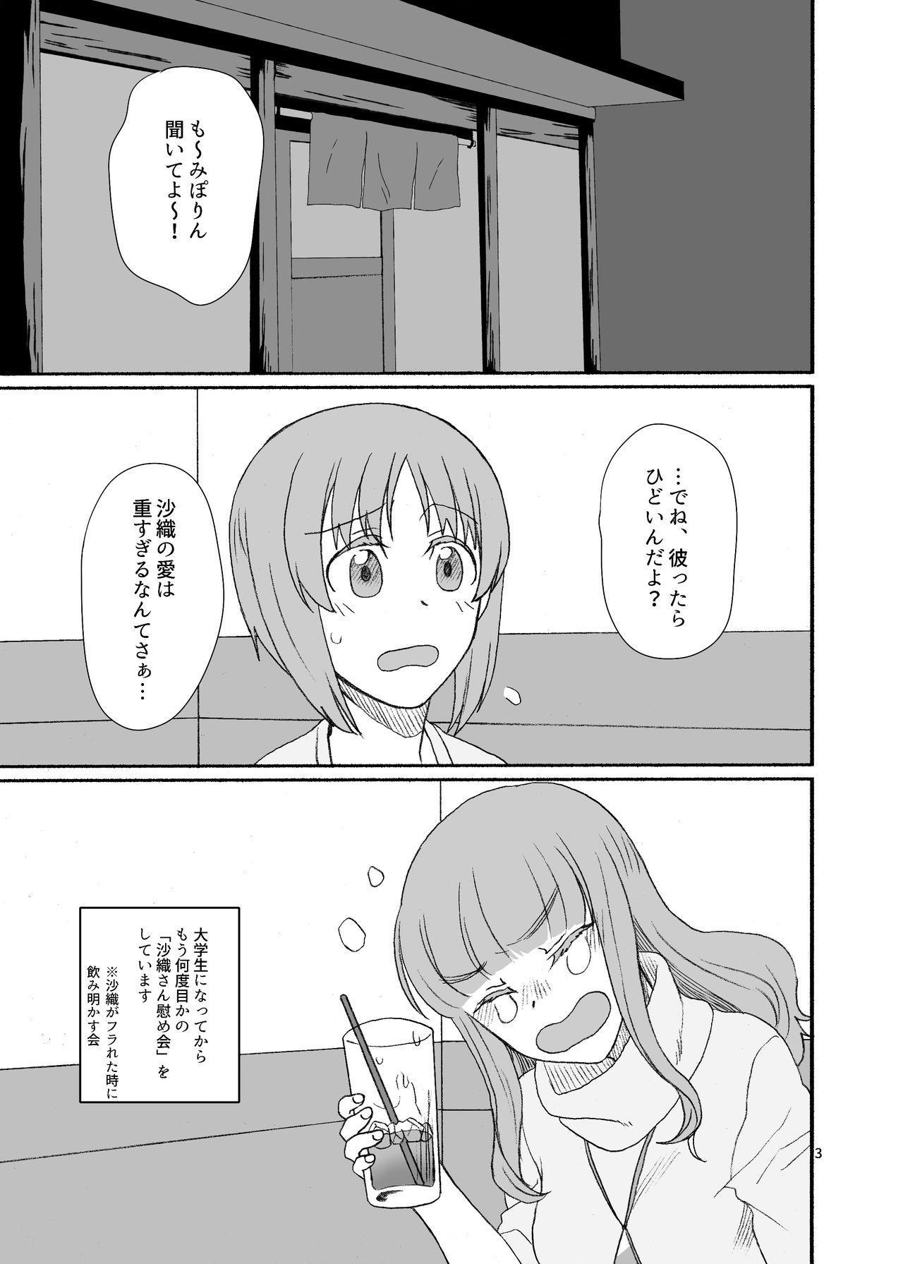 Saori-san, Tsukiatte Kudasai! 1