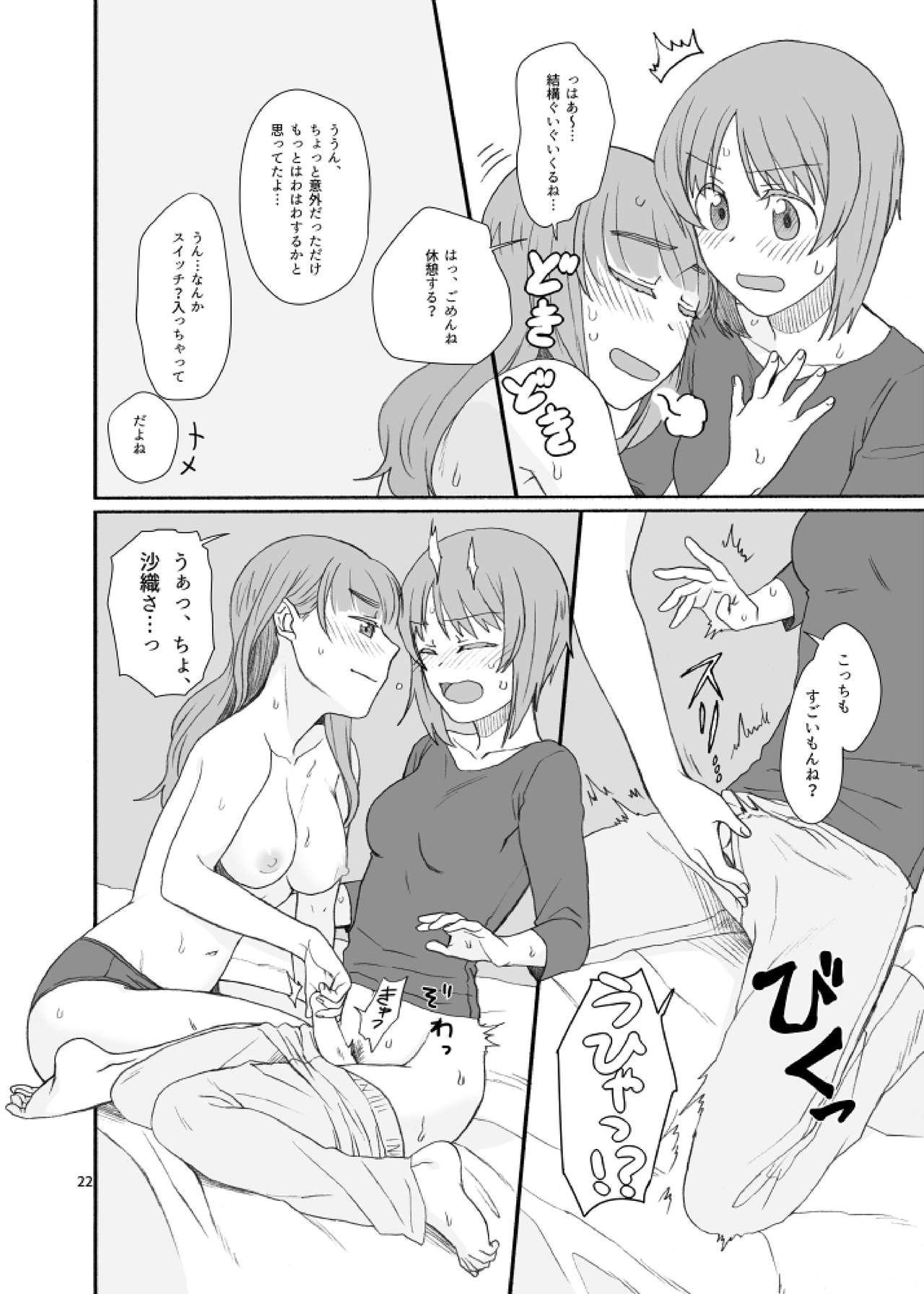 Saori-san, Tsukiatte Kudasai! 20
