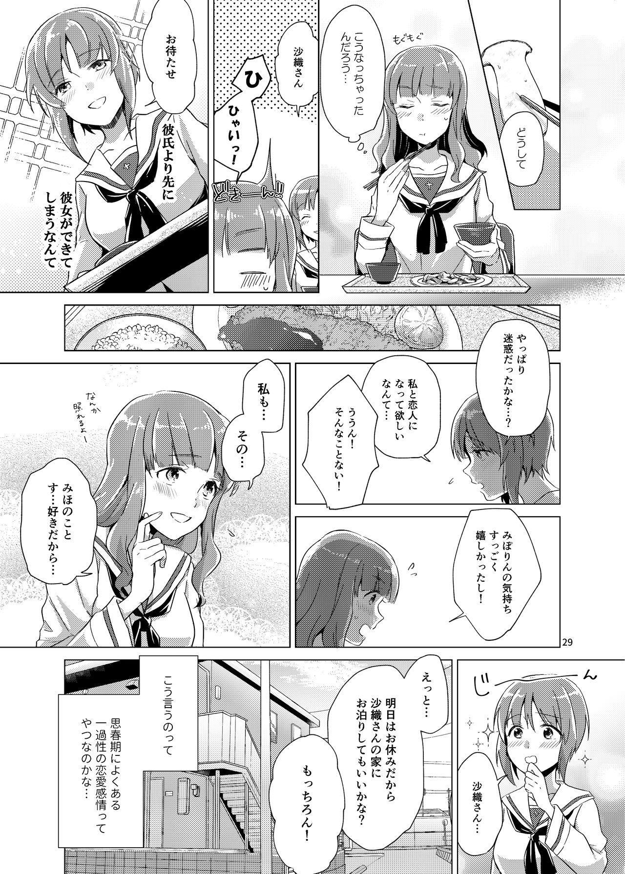 Saori-san, Tsukiatte Kudasai! 27