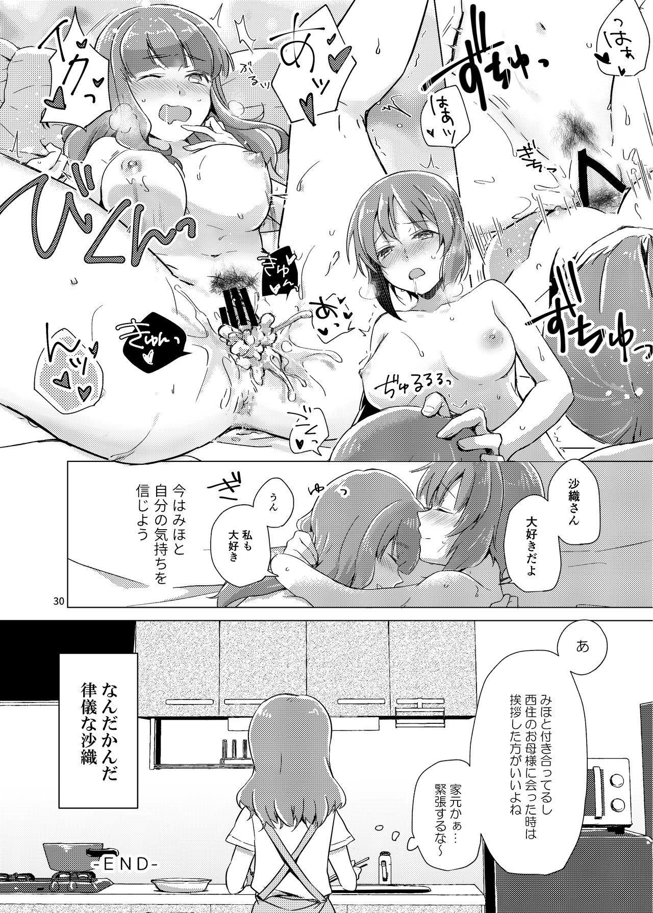 Saori-san, Tsukiatte Kudasai! 28