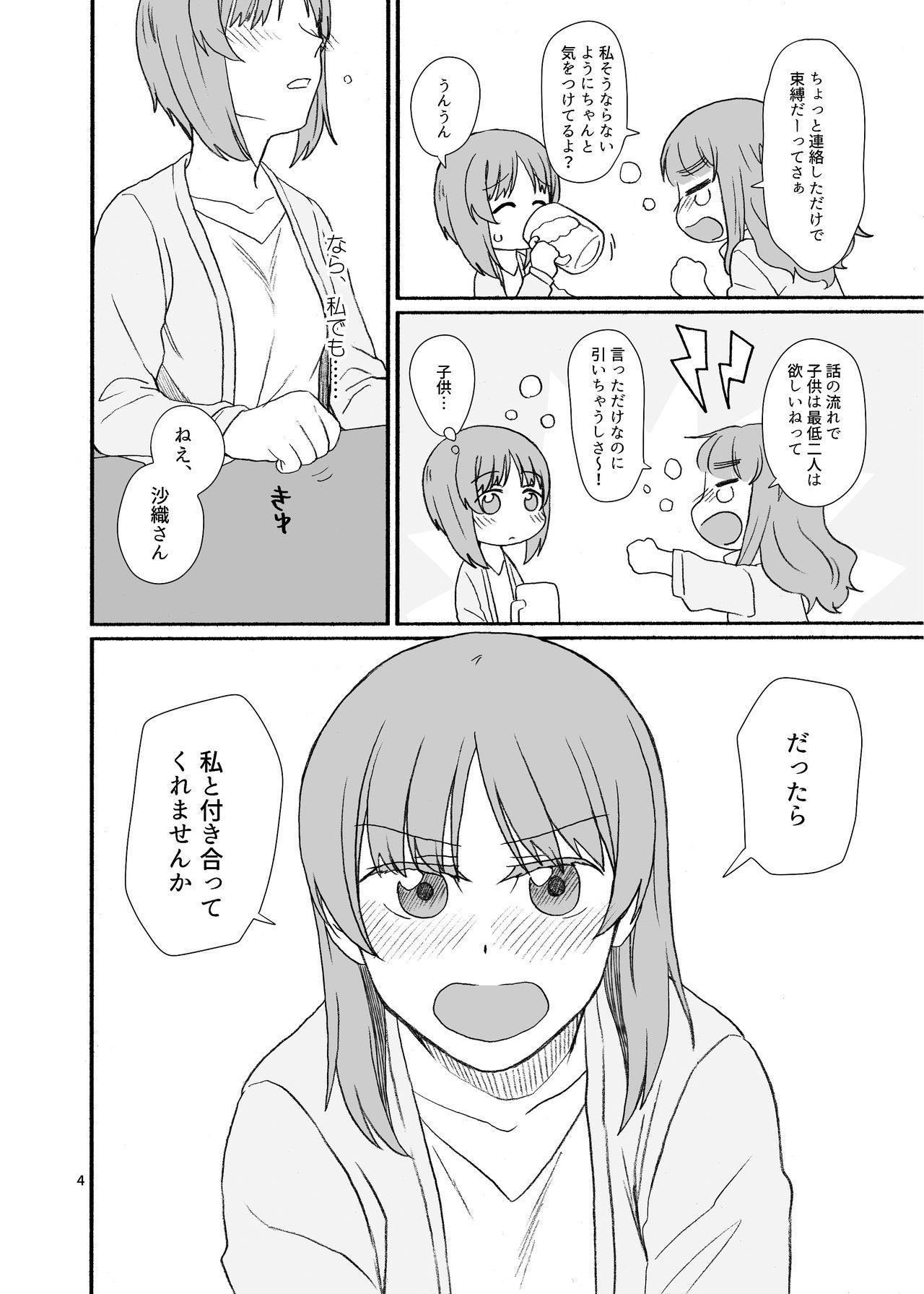 Saori-san, Tsukiatte Kudasai! 2
