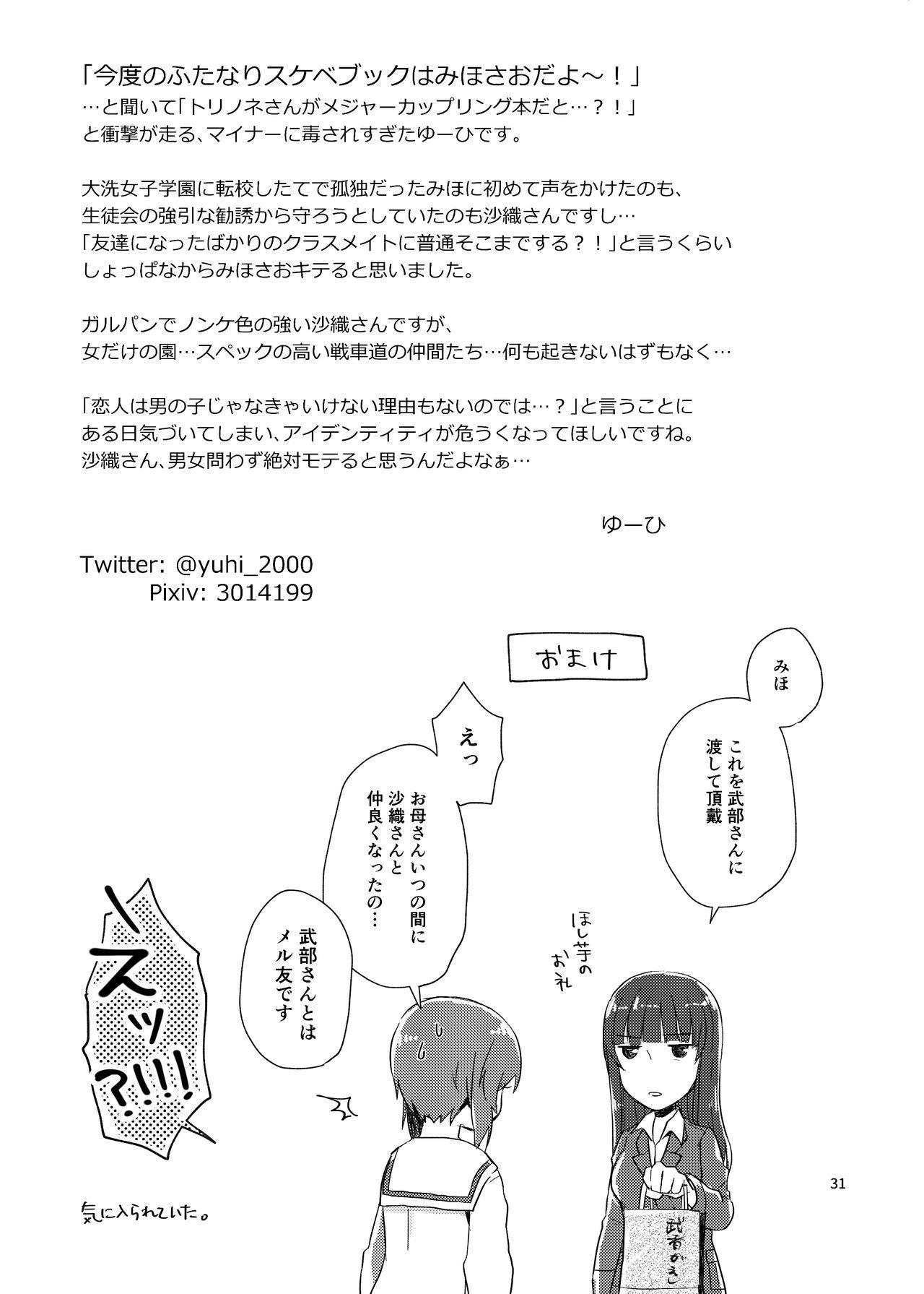 Saori-san, Tsukiatte Kudasai! 29