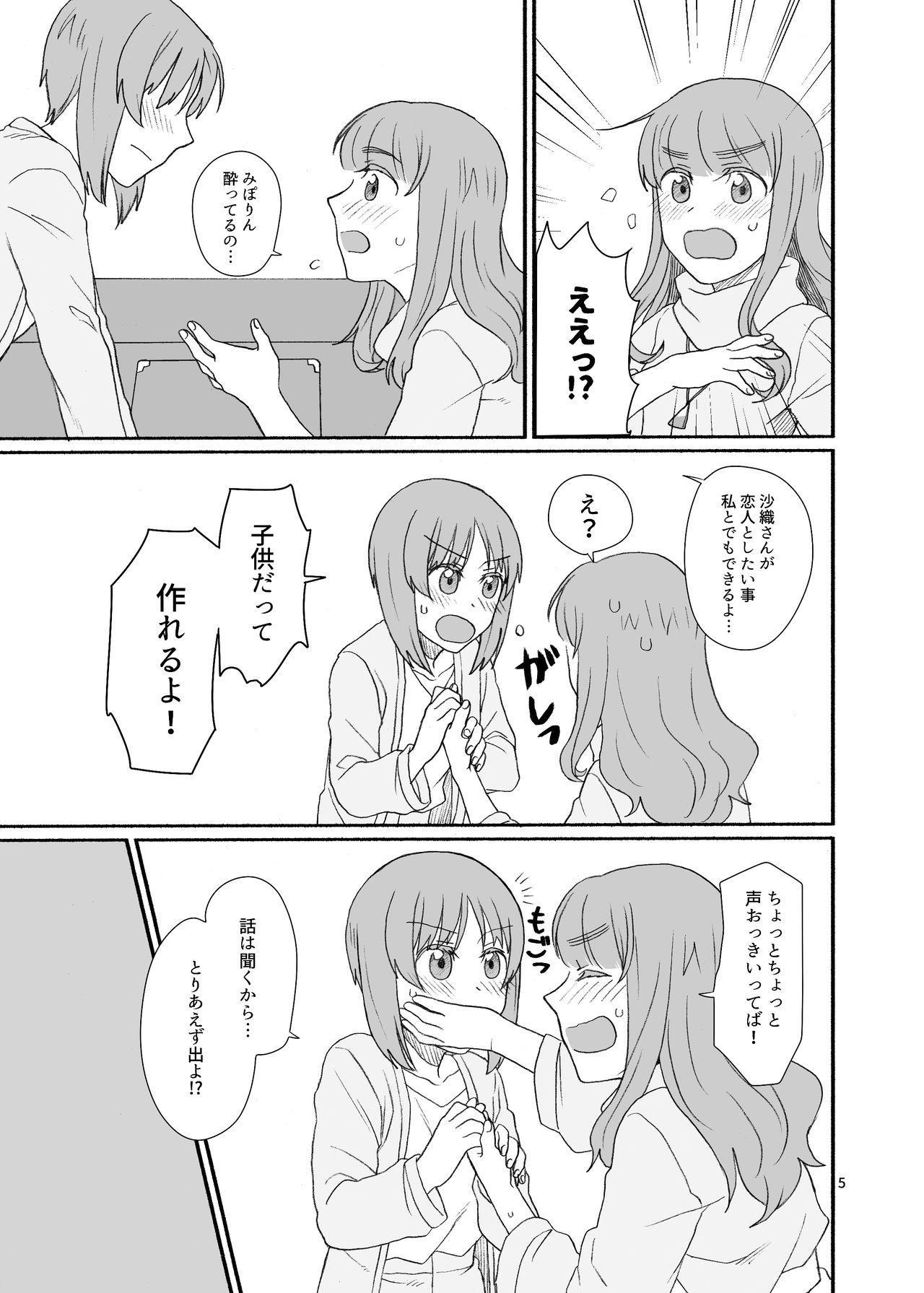 Saori-san, Tsukiatte Kudasai! 3