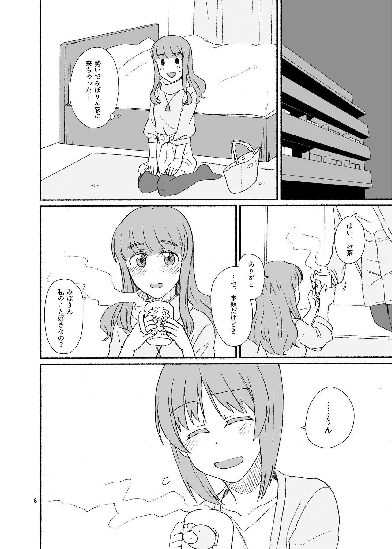 Saori-san, Tsukiatte Kudasai! 4