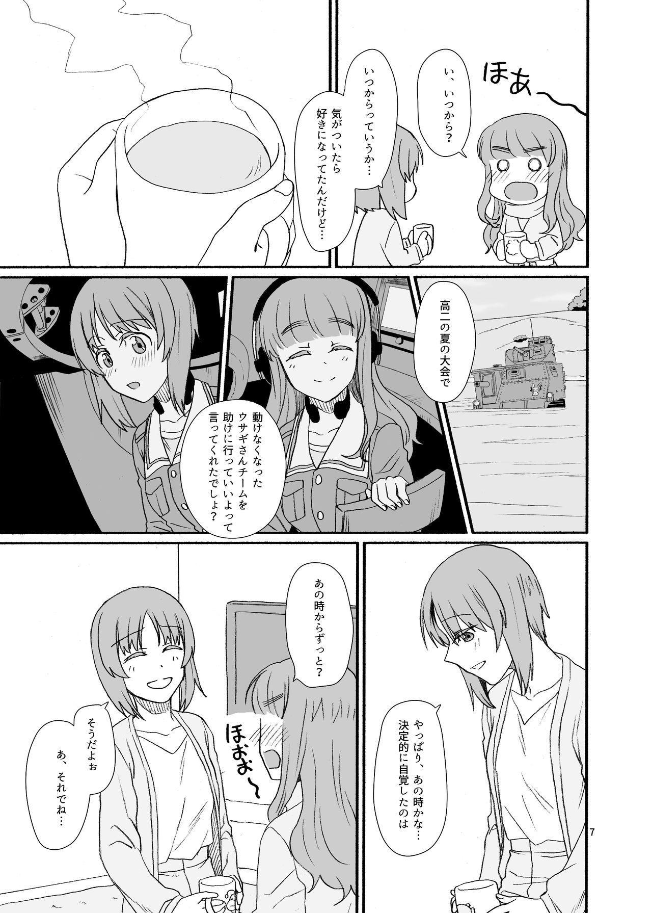 Saori-san, Tsukiatte Kudasai! 5