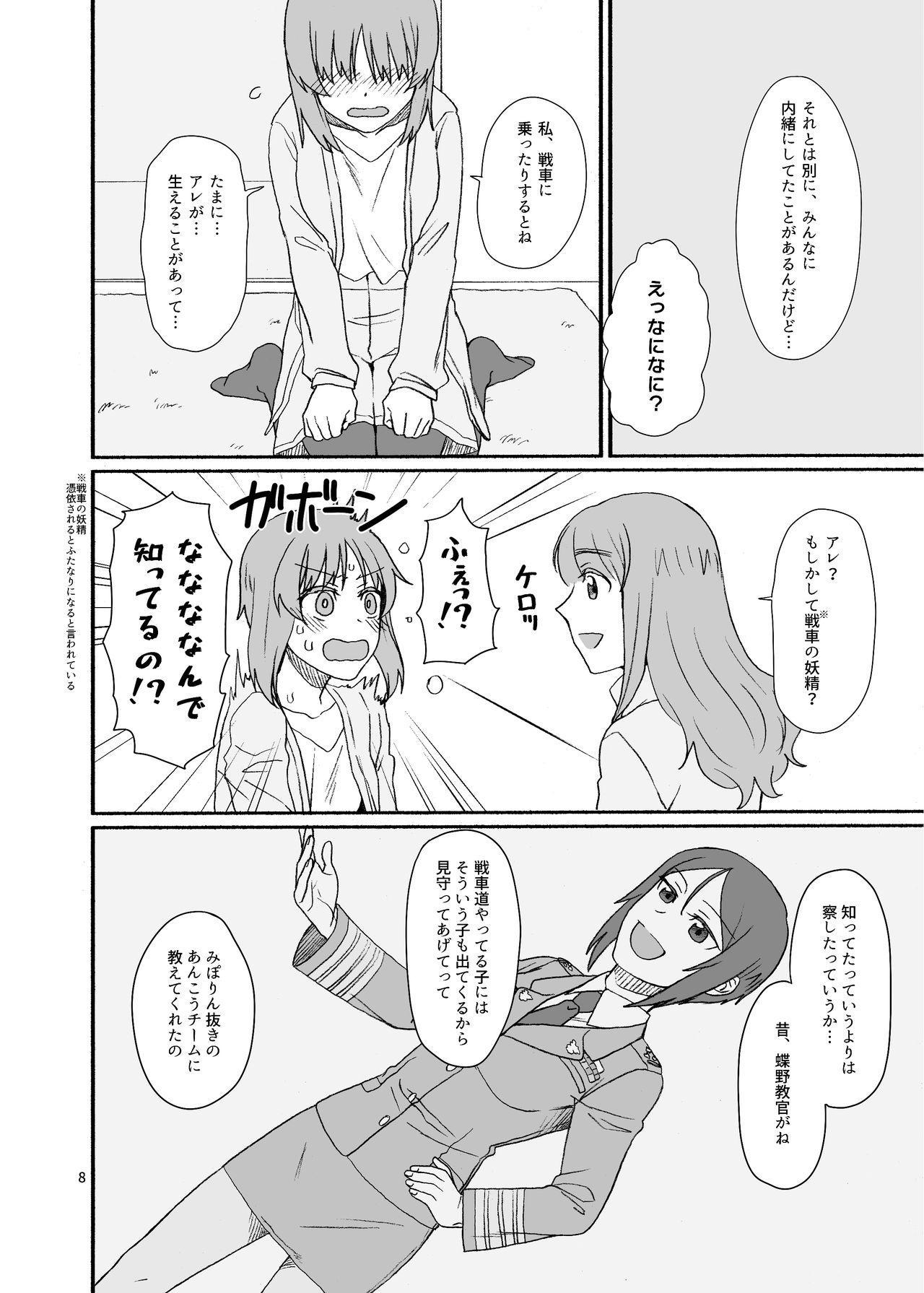 Saori-san, Tsukiatte Kudasai! 6