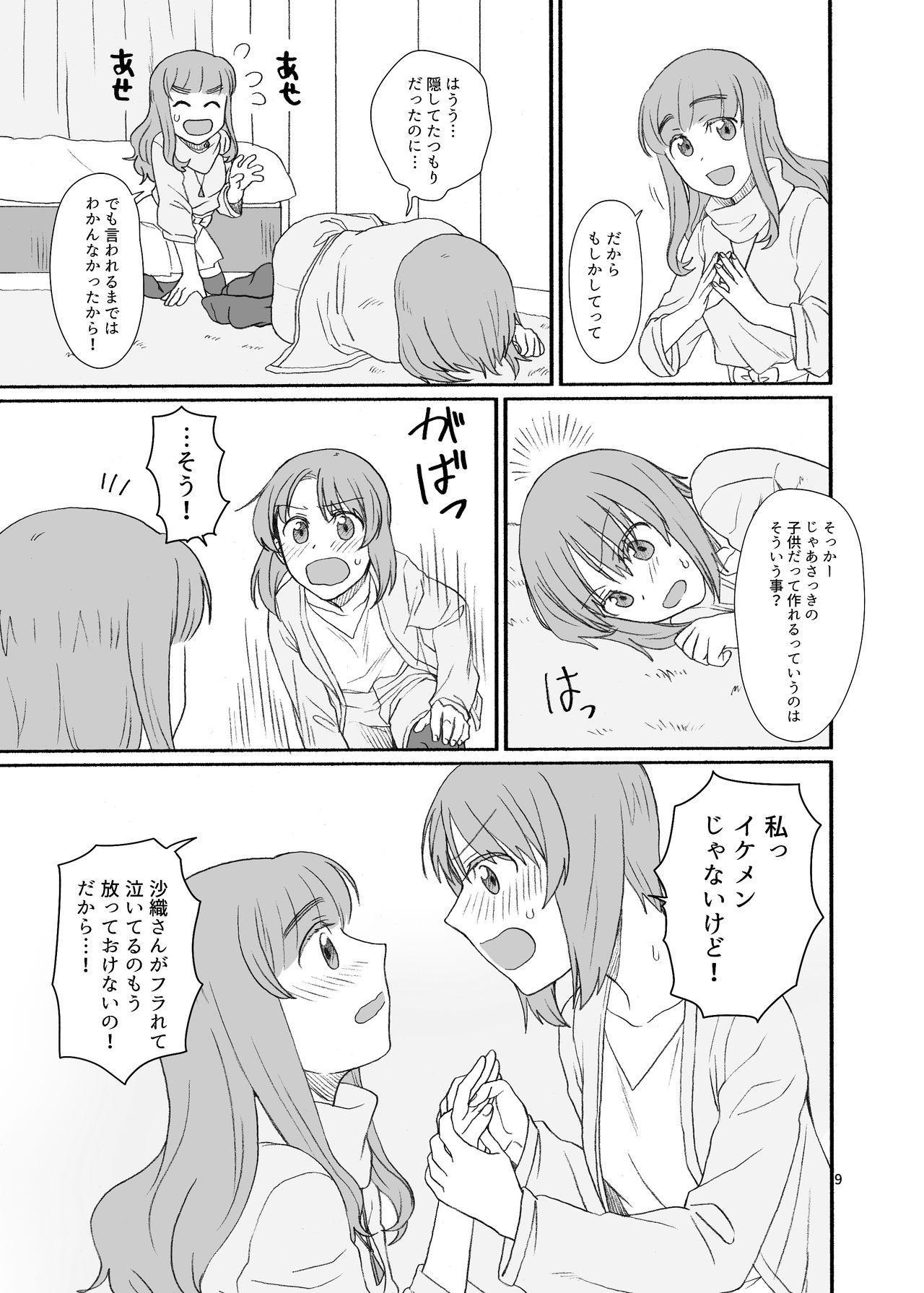 Saori-san, Tsukiatte Kudasai! 7