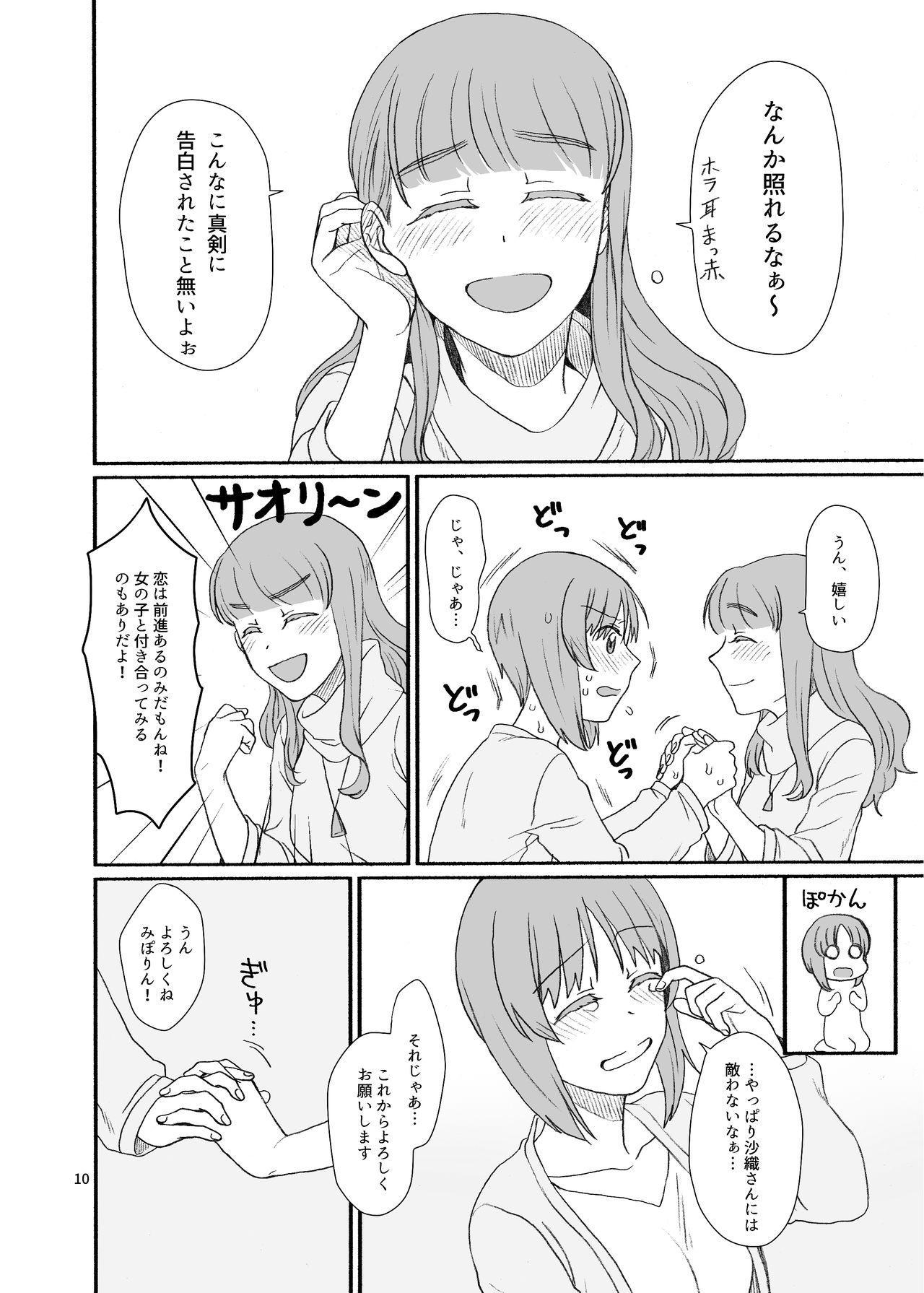 Saori-san, Tsukiatte Kudasai! 8