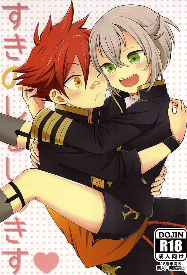 Suki no Shirushi no Kiss | Marking my beloved with kisses 0