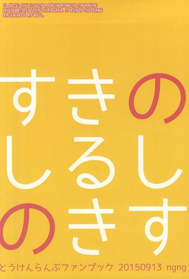 Suki no Shirushi no Kiss | Marking my beloved with kisses 27