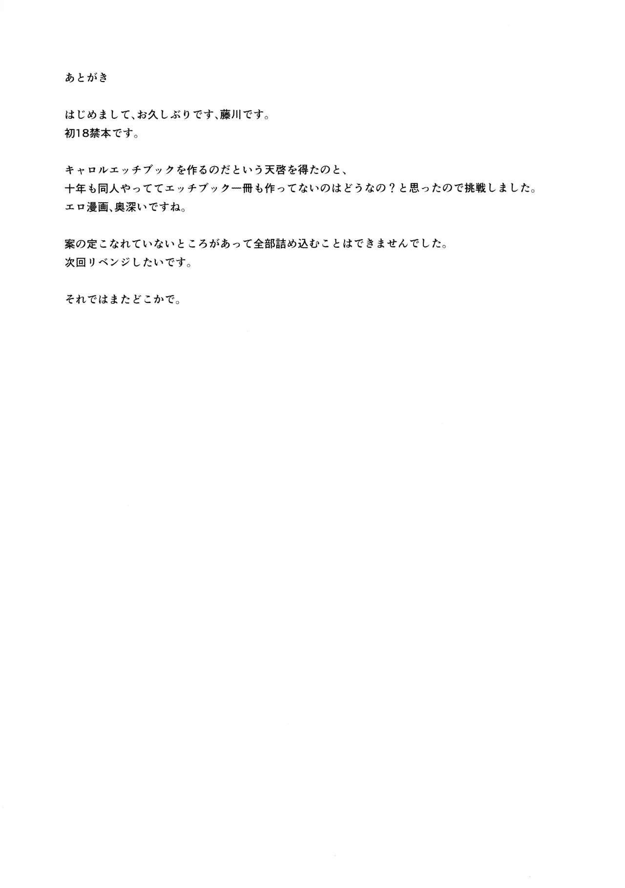 Osanazuma wa Renkinjutsushi 1 23