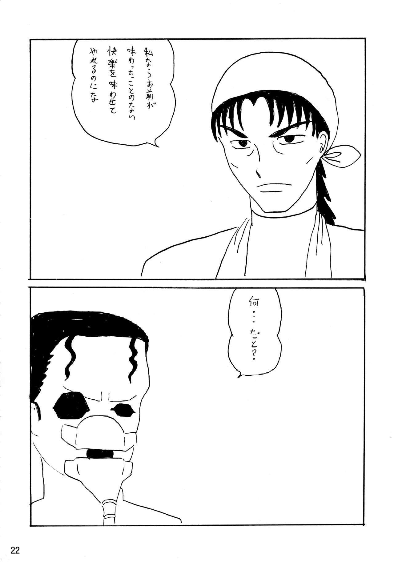Wana ni Ochita Eiyuu Shoukan 3 21