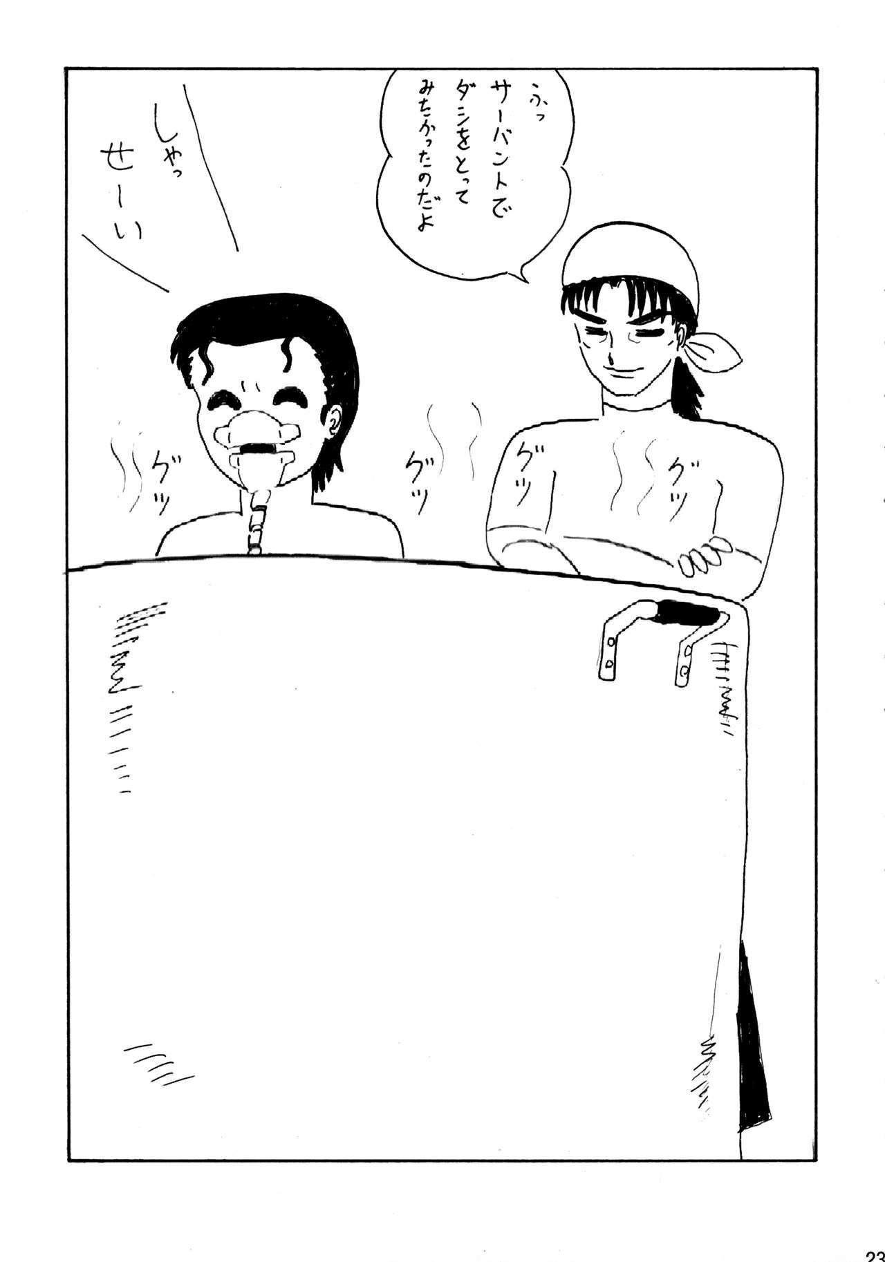 Wana ni Ochita Eiyuu Shoukan 3 22