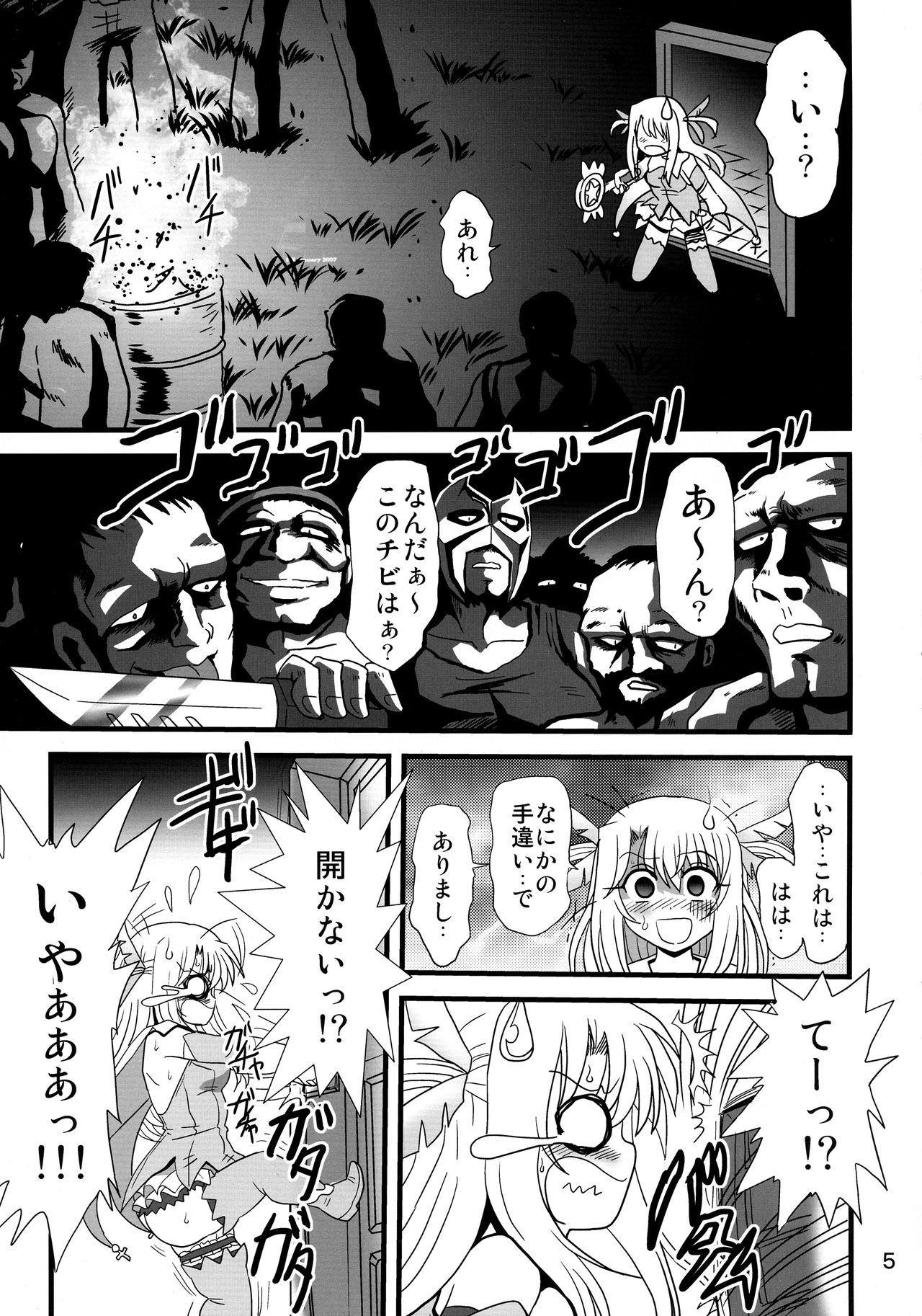 Wana ni Ochita Eiyuu Shoukan 3 4