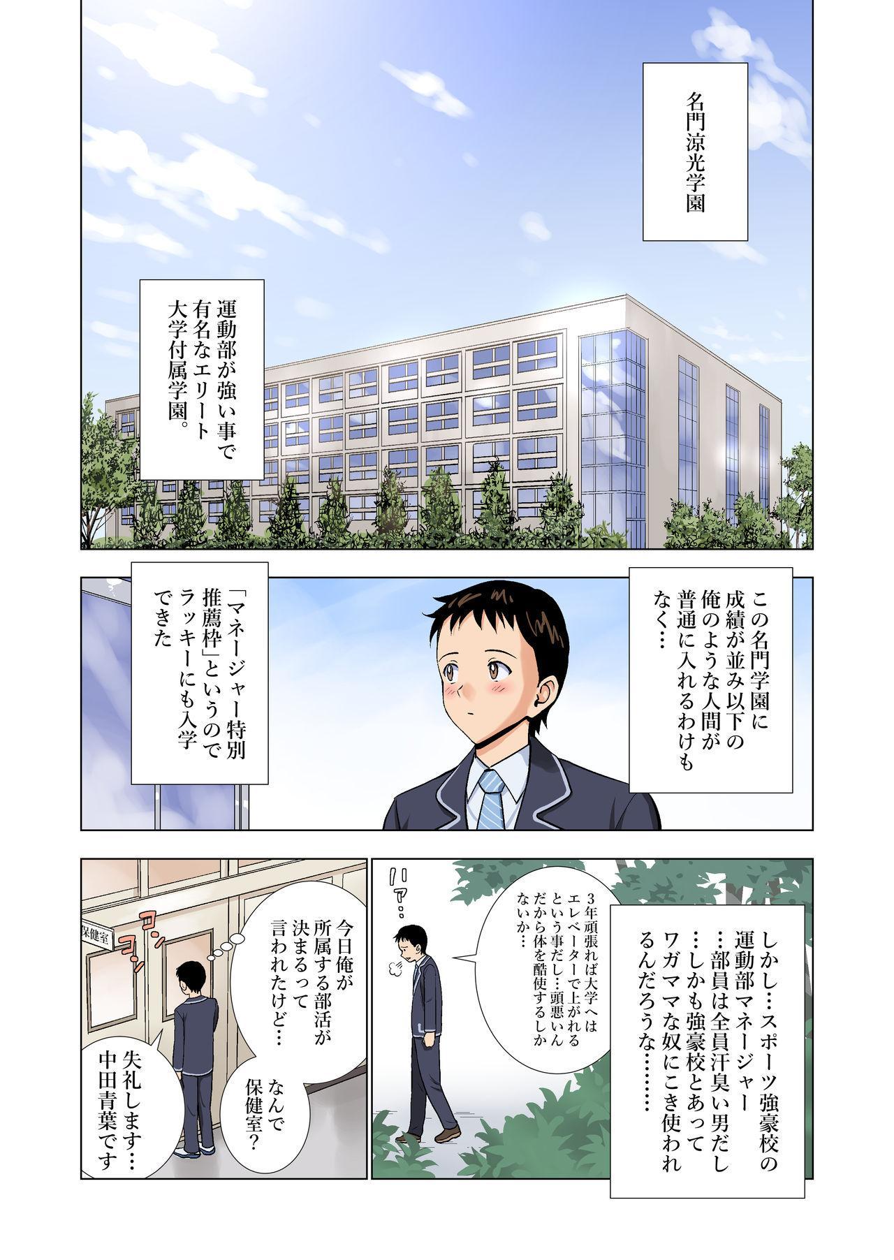 Meimon Onna Manebu Monogatari 1