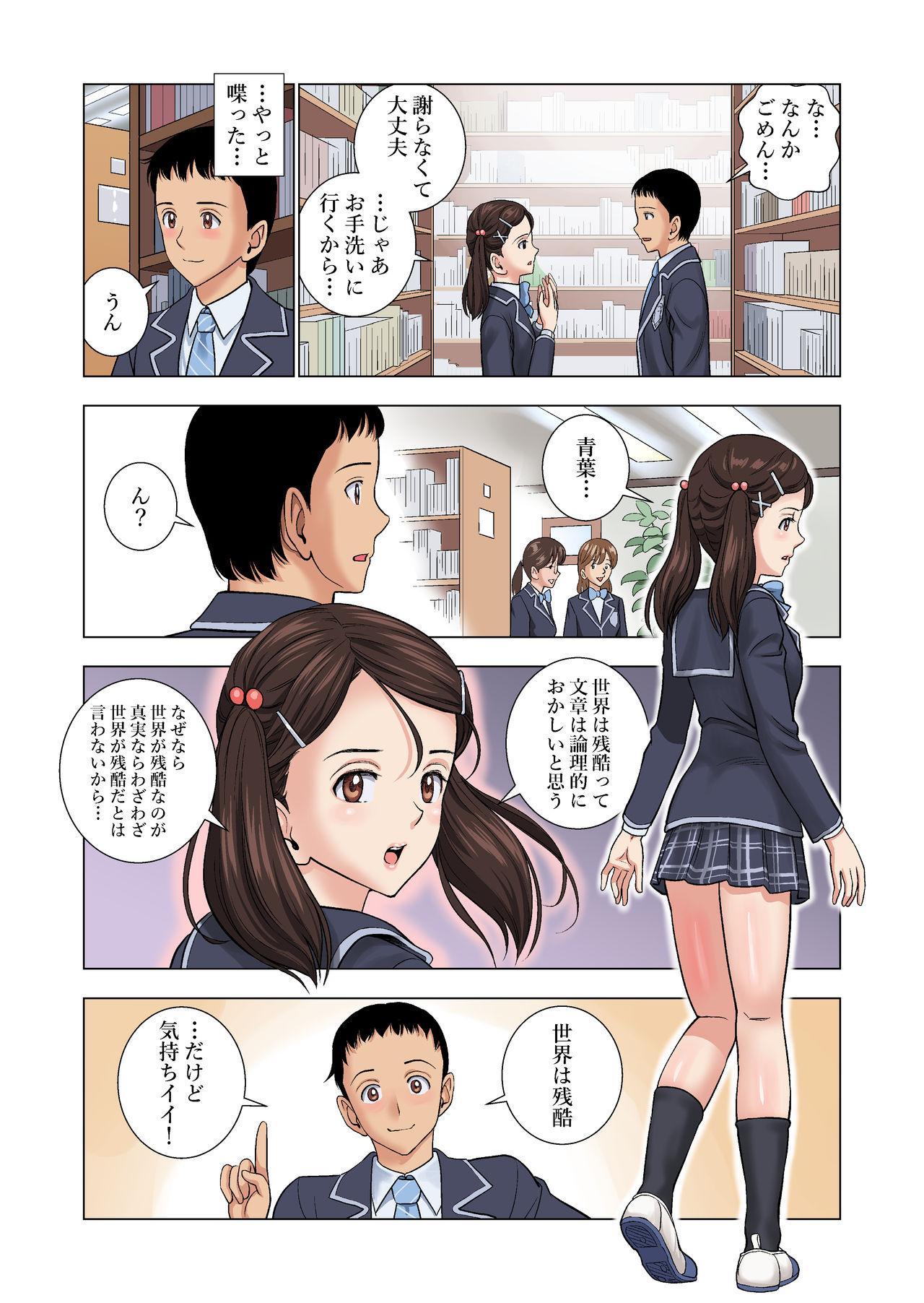 Meimon Onna Manebu Monogatari 32