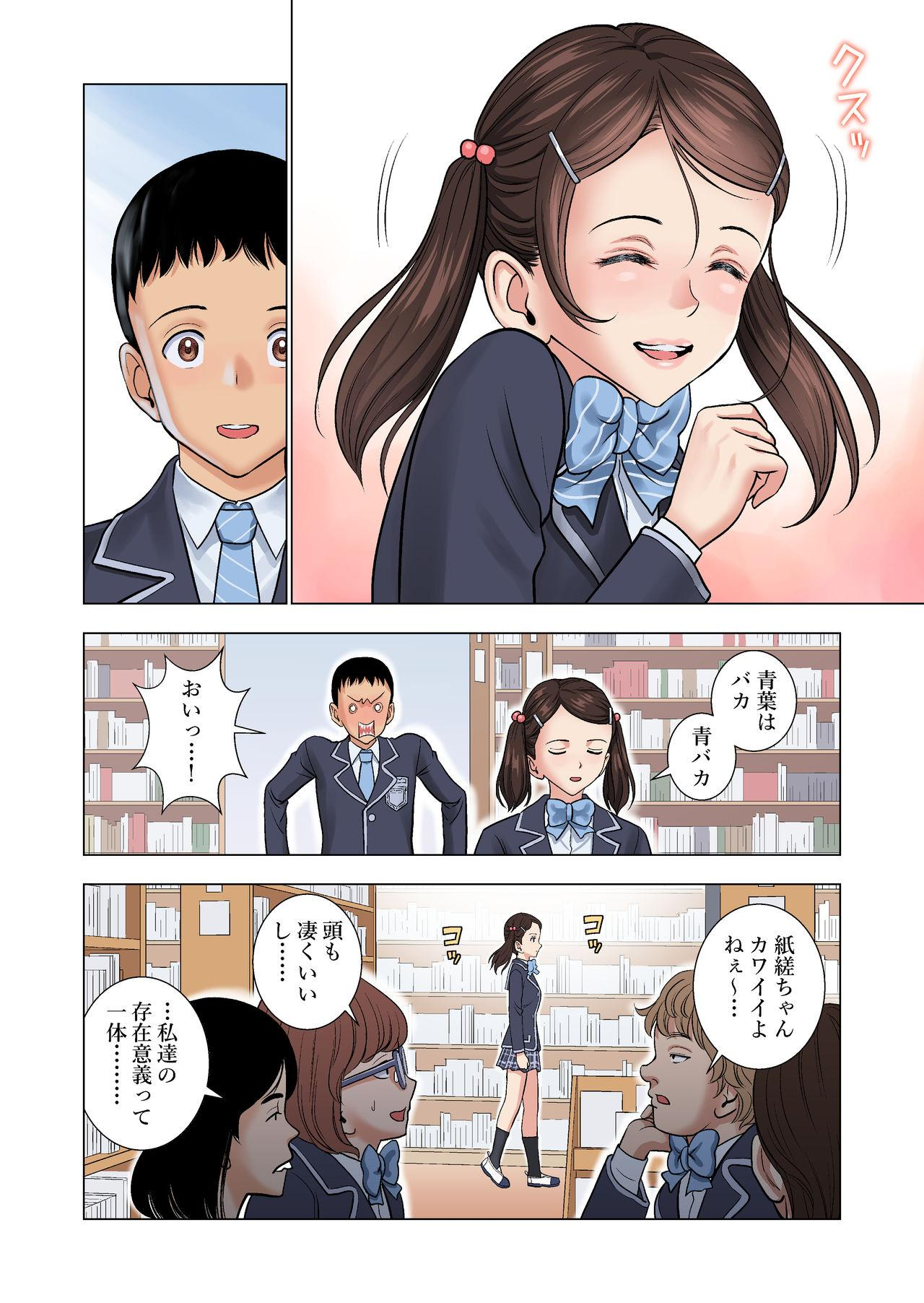 Meimon Onna Manebu Monogatari 33
