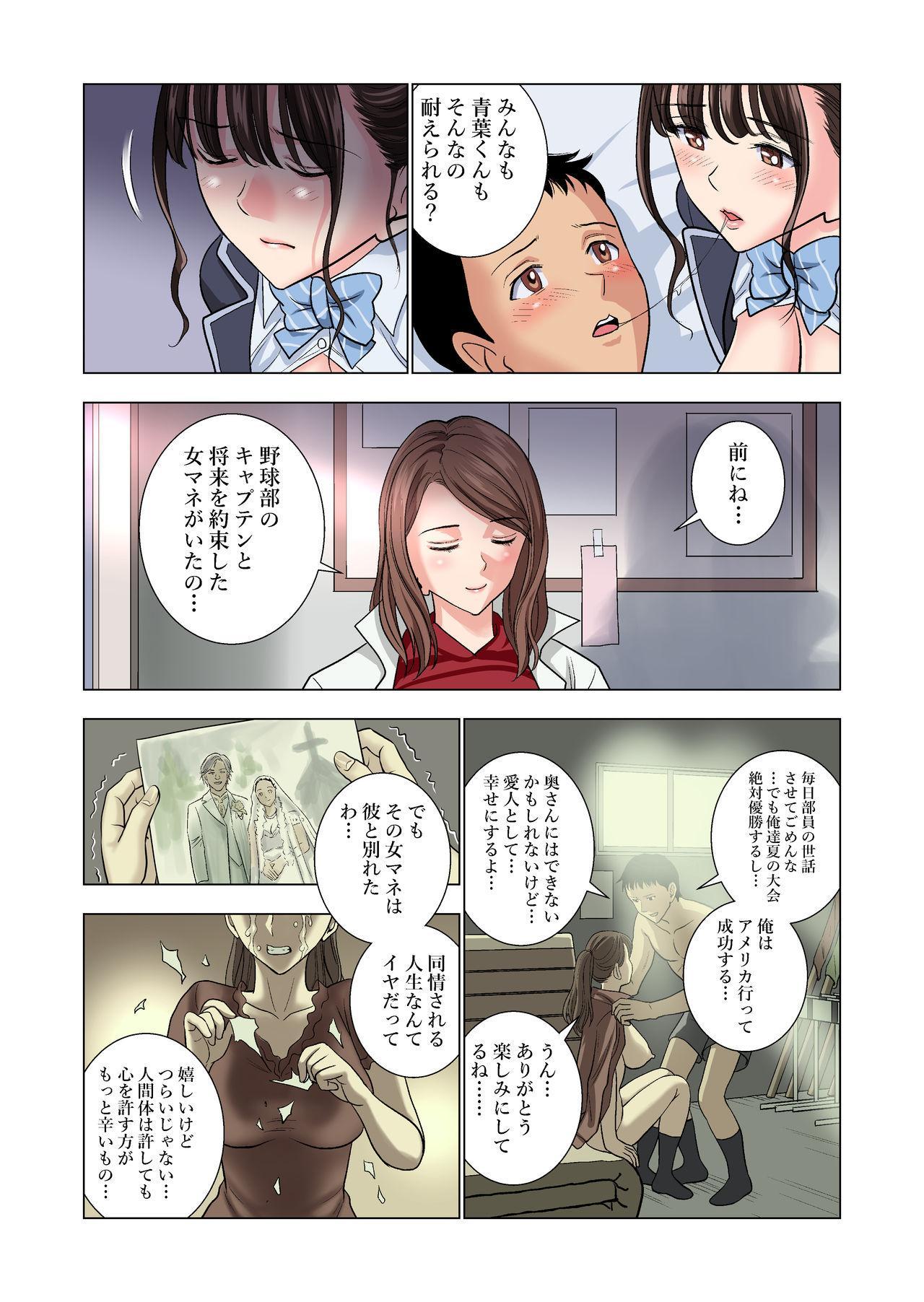 Meimon Onna Manebu Monogatari 55