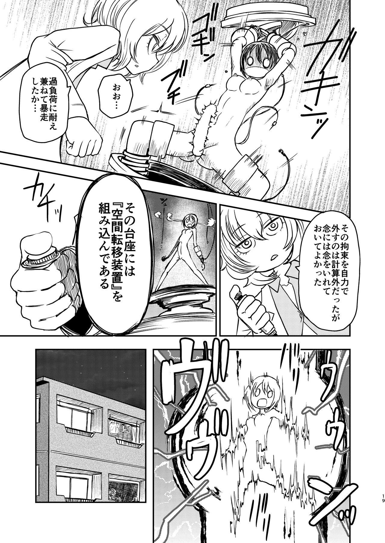 Ponkotsu Futa Robot Laboratory Σ 18
