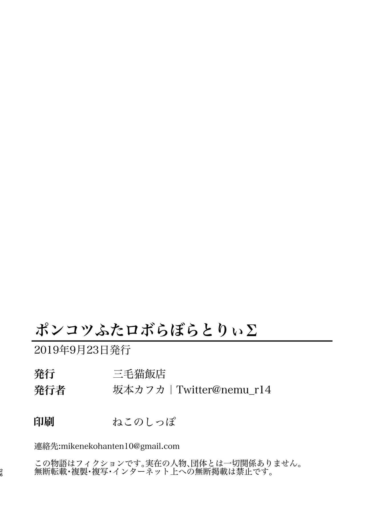 Ponkotsu Futa Robot Laboratory Σ 25