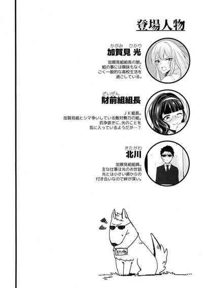 Watashi Igai ni Te o Dasuna 3