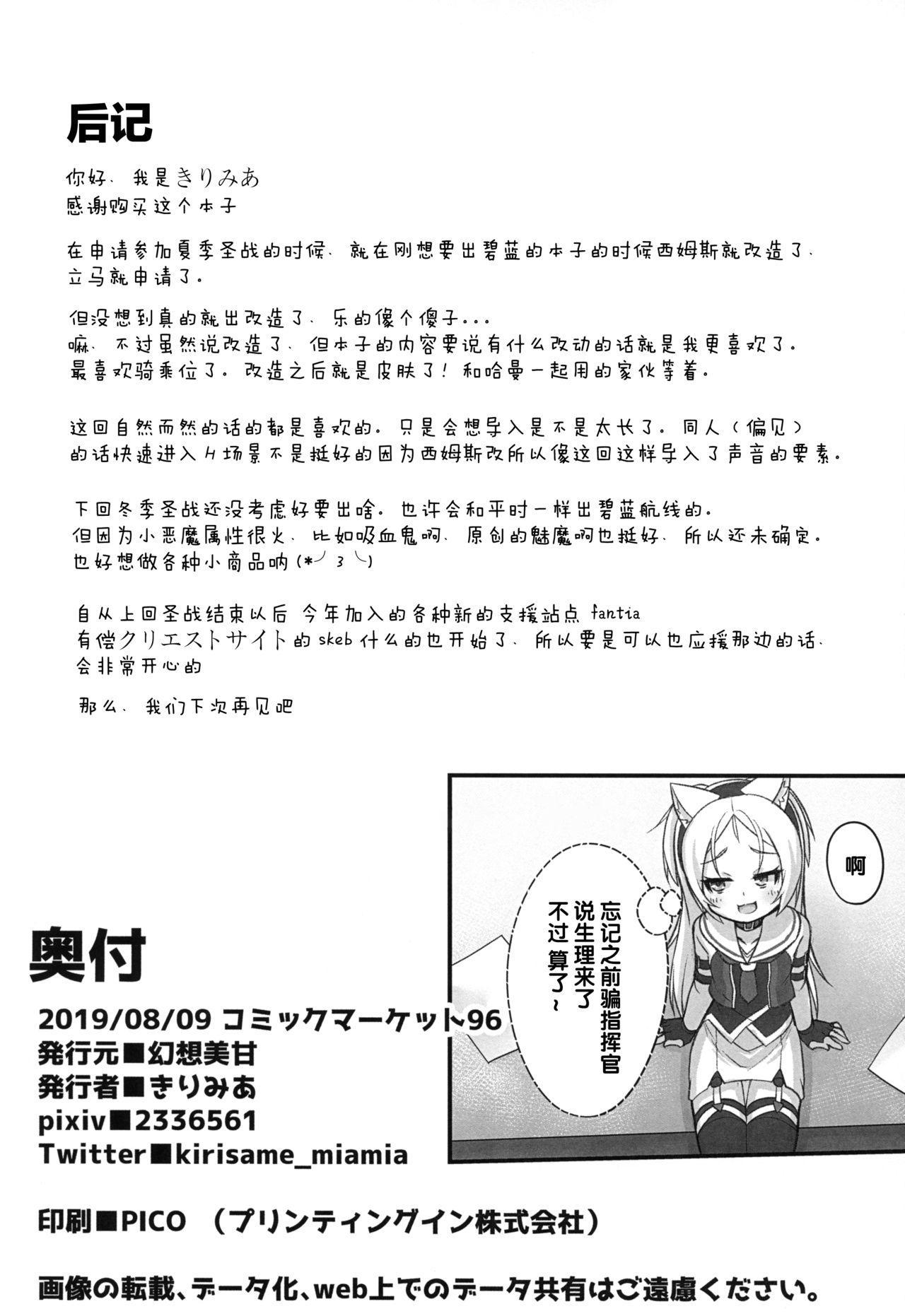 (C96) [Gensou Mikan (Kirimia)] Shikikan-saa~ Kouiu no Suki desho?   指揮官呀~喜欢这种的吧? (Azur Lane) [Chinese] [Lolipoi汉化组] 17