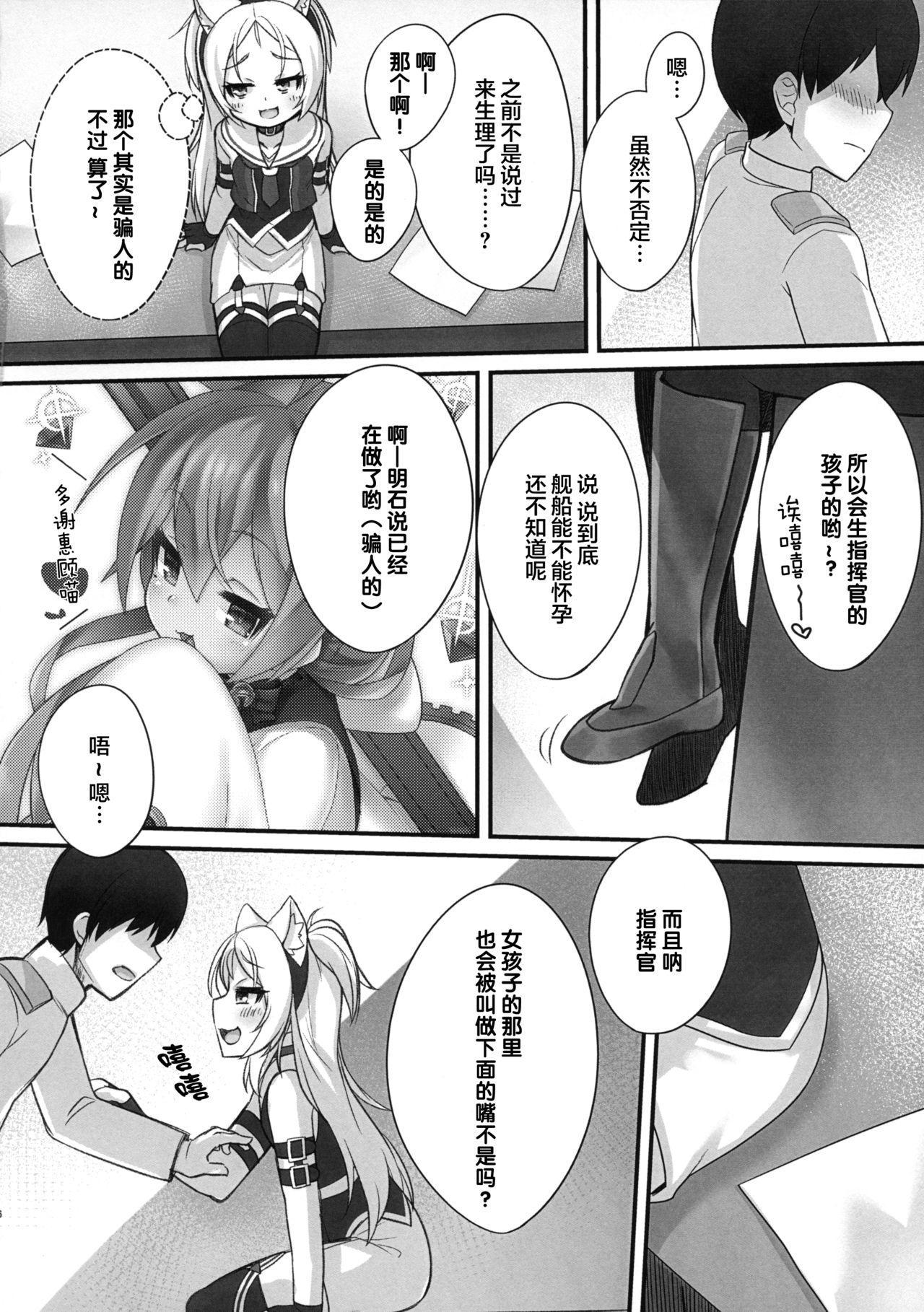 (C96) [Gensou Mikan (Kirimia)] Shikikan-saa~ Kouiu no Suki desho?   指揮官呀~喜欢这种的吧? (Azur Lane) [Chinese] [Lolipoi汉化组] 5