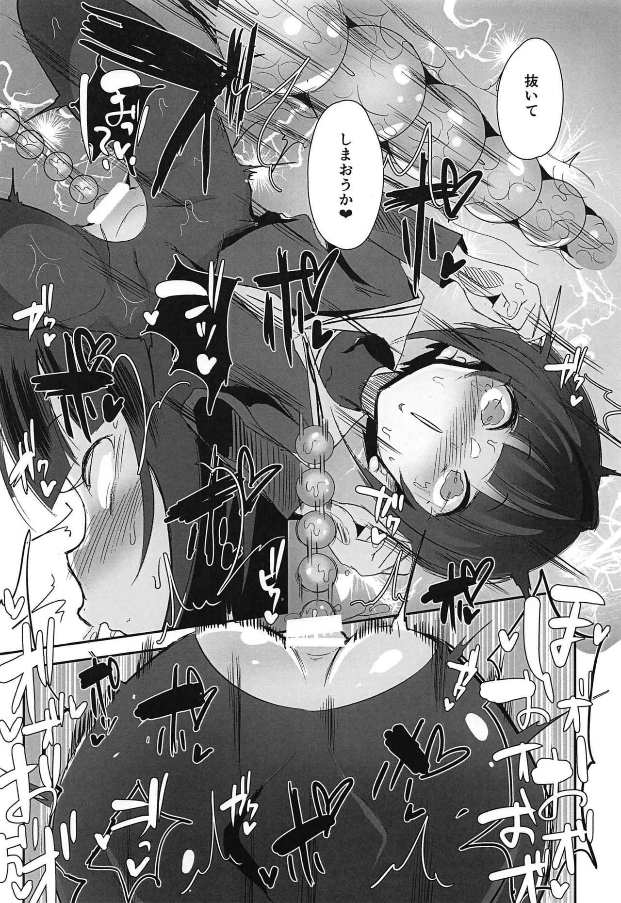 CHIYOchan ha 〇〇kobi wo sitta 2 13